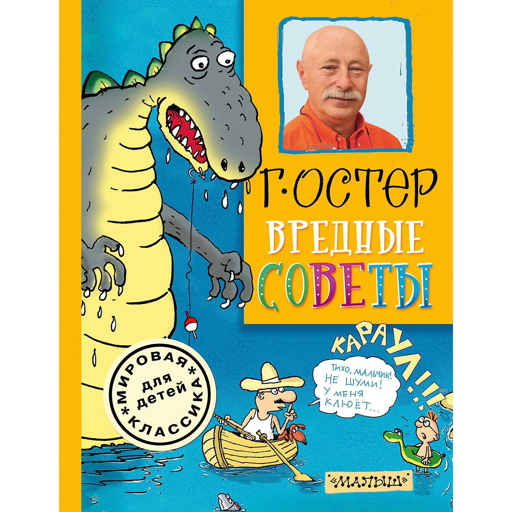 Малыш Вредные советы, Г. Б. Остер