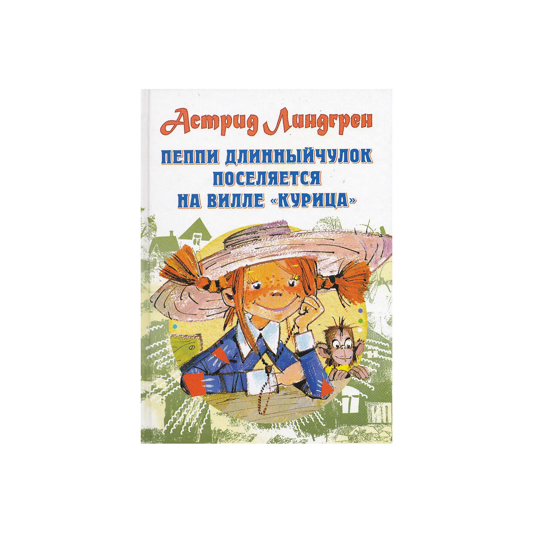 Пеппи Длинныйчулок поселяется на вилле Курица, А. ЛиндгренКнига Пеппи Длинный чулок поселяется на вилле Курица - отличный повод почитать на каникулах. Книга с первых же страниц захватывает читателя в бурлящей водоворот энергии главной героини. Пеппи Длинный чулок наверное самая невероятная девчонка на свете. Каждую секунду в ее голове рождаются новые идеи и великие планы. Трогательные и очень точные иллюстрации Надежды Бугославской сделают впечатления еще сильнее. Книга прекрасно оформлена, поэтому станет отличным подарком. Когда ребенок погрузится в водоворот невероятной жизни Пеппи Длинный чулок, чтение станет его любимым занятием.<br><br>Дополнительная информация:<br><br>- Количество страниц: 129;<br>- Автор: Линдгрен Астрид;<br>- Художник: Бугославская Надежда;<br>- Прекрасный подарок;<br>- Яркие иллюстрации;<br>- Твердая обложка;<br>- Размер книги: 20 х 15 х 2 см;<br>- Вес: 264 г<br><br>Книгу Пеппи Длинный чулок поселяется на вилле Курица, А. Линдгрен можно купить в нашем интернет-магазине.<br><br>Ширина мм: 16<br>Глубина мм: 140<br>Высота мм: 195<br>Вес г: 250<br>Возраст от месяцев: 84<br>Возраст до месяцев: 144<br>Пол: Унисекс<br>Возраст: Детский<br>SKU: 4212587