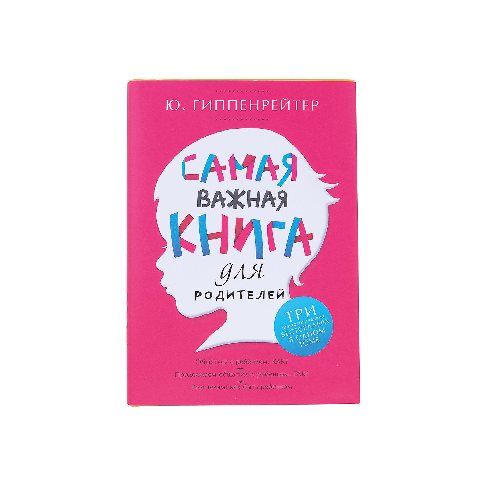 Малыш Самая важная книга для родителей, Ю. Б. Гиппенрейтер гиппентрейтер общаться с ребенком как в киеве