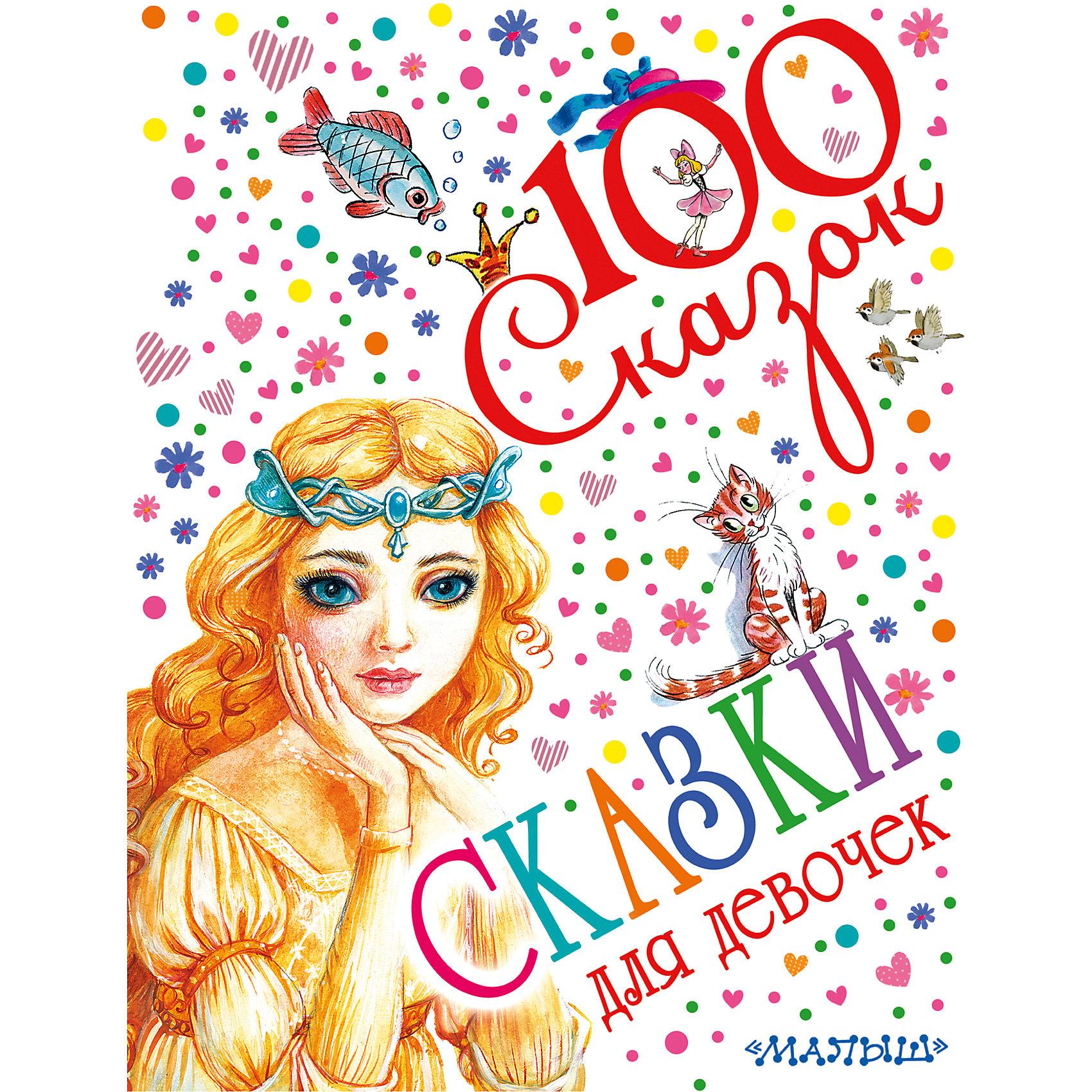 Сказки для девочек, серия 100 сказокМАЛЫШ<br>Чудесный сборник  Сказки для девочек вобрал в себя все мудрость отечественных и зарубежных сказок. Это настоящий путеводитель в мир потрясающих персонажей, созданных любимейшими детскими писателями. Так же книга обогащена народными сказками. Эта книжка прекрасно подойдет для девчонок: они придут в восторг от нежных и прекрасных иллюстраций, украшающих каждую сказку. Прочитав прекрасные сказки девочки научатся доброте, благородству и любви к природе. Благодаря четкому шрифту ребенок сможет не только слушать замечательные сказки, но и учиться читать по этому сборнику. Благодаря удобному формату книга станет надежным спутником в путешествиях с ребенком.<br><br>Дополнительная информация:<br><br>- Количество страниц: 224;<br>- Авторы: Прокофьева С. Л., Маршак С. Я., Мукосеева В. А.;<br>- Художники: Трепенок Н. А., Бордюг С. И.,  Власова А. Ю. , Зеброва Т. А.;<br>- Прекрасные иллюстрации;<br>- Легко учиться читать;<br>- Твердая обложка;<br>- Размер книги: 23 х 21 х 3 см;<br>- Вес: 980 г<br><br>Книгу Сказки для девочек можно купить в нашем интернет-магазине.<br><br>Ширина мм: 16<br>Глубина мм: 197<br>Высота мм: 255<br>Вес г: 910<br>Возраст от месяцев: 0<br>Возраст до месяцев: 36<br>Пол: Женский<br>Возраст: Детский<br>SKU: 4212599