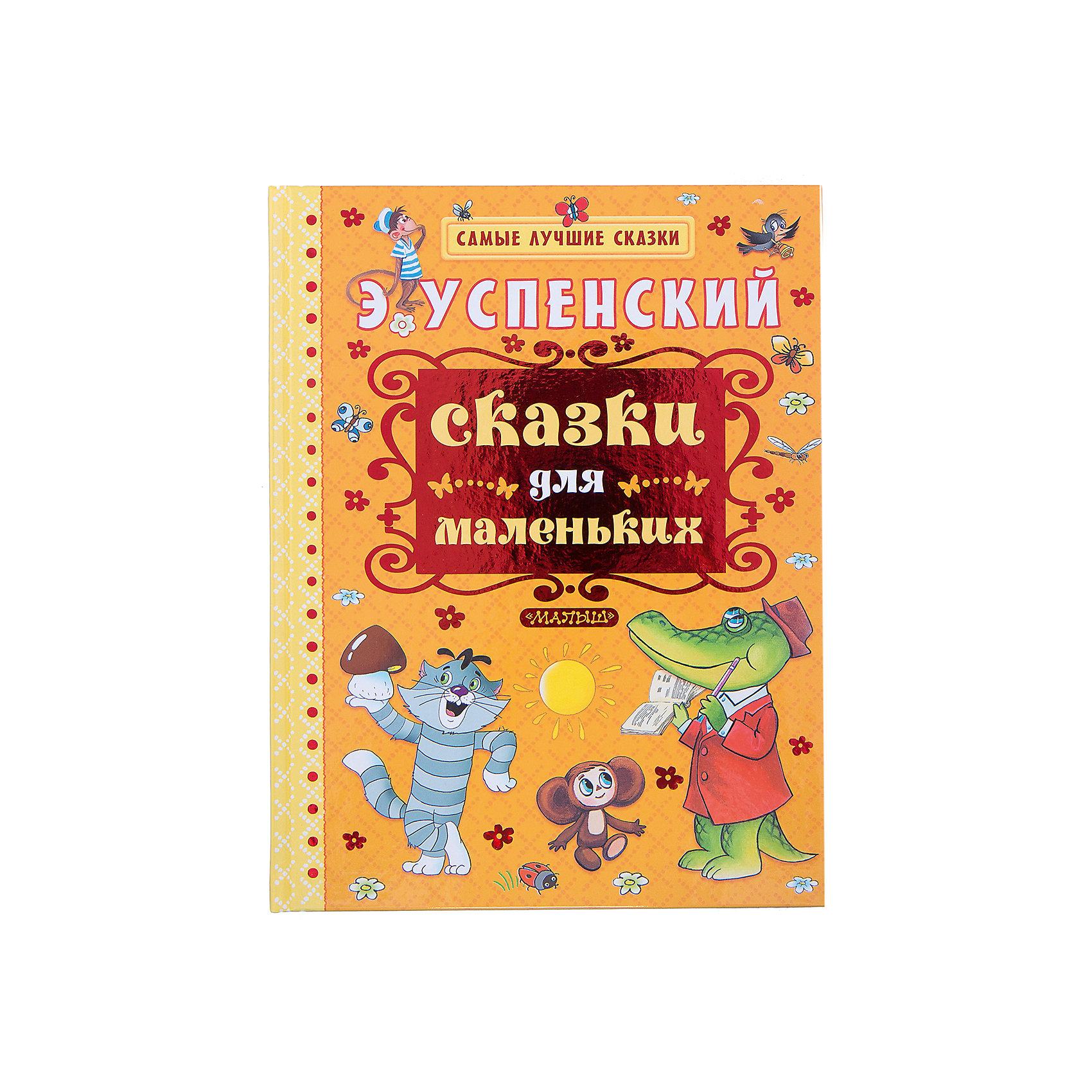 Сказки для маленьких, Э. Н. Успенский