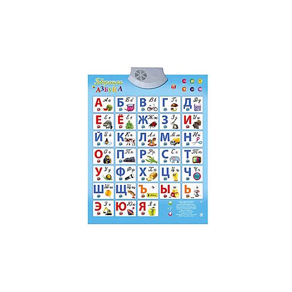 Звуковой плакат Говорящая азбукаЭлектронные плакаты<br>Звуковой плакат Говорящая азбука – это эффективное пособие для обучения детей буквам алфавита!<br>Развивающий звуковой плакат Говорящая азбука позволит в игровой форме выучить алфавит, а затем проверить, насколько хорошо были усвоены полученные знания. Плакат прост и удобен в использовании, влагостойкий, подходит как для самостоятельного изучения, так и при помощи взрослых, располагается на любой ровной поверхности, содержит кнопки регулятора громкости, а также режим автоматического выключения в целях экономии батареек.<br><br>Дополнительная информация:<br><br>- Материал: пластмасса, полимерная плёнка<br>- Размер плаката: 47,5 х 59 см.<br>- Батарейки: 3 батарейки ААА (входят в комплект)<br>- Размер упаковки: 20 х 4 х 49 см.<br><br>Звуковой плакат Говорящая азбука можно купить в нашем интернет-магазине.<br><br>Ширина мм: 200<br>Глубина мм: 40<br>Высота мм: 490<br>Вес г: 400<br>Возраст от месяцев: 36<br>Возраст до месяцев: 60<br>Пол: Унисекс<br>Возраст: Детский<br>SKU: 4214640