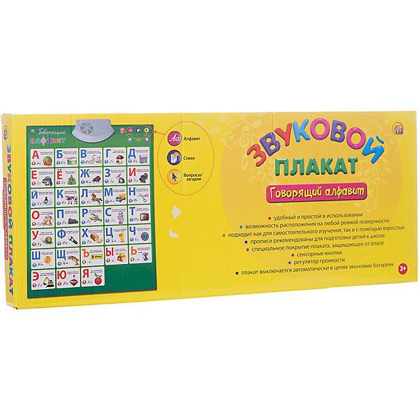Звуковой плакат Говорящий алфавитЭлектронные плакаты<br>Звуковой плакат Говорящий алфавит – это эффективное пособие для обучения детей буквам алфавита!<br>Развивающий звуковой плакат Говорящий алфавит позволит в игровой форме выучить алфавит, а затем проверить, насколько хорошо были усвоены полученные знания. Плакат прост и удобен в использовании, влагостойкий, подходит как для самостоятельного изучения, так и при помощи взрослых, располагается на любой ровной поверхности, содержит кнопки регулятора громкости, а также режим автоматического выключения в целях экономии батареек.<br><br>Дополнительная информация:<br><br>- Материал: пластмасса, полимерная плёнка<br>- Размер плаката: 47,5 х 59 см.<br>- Батарейки: 3 батарейки ААА (входят в комплект)<br>- Размер упаковки: 20 х 4 х 49 см.<br><br>Звуковой плакат Говорящий алфавит можно купить в нашем интернет-магазине.<br>Ширина мм: 200; Глубина мм: 40; Высота мм: 490; Вес г: 400; Возраст от месяцев: 36; Возраст до месяцев: 60; Пол: Унисекс; Возраст: Детский; SKU: 4214641;