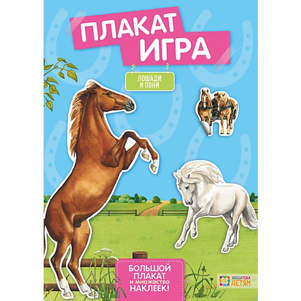 Плакат-игра с наклейками Лошади и пониКнижки с наклейками<br>Каких лошадей ты любишь больше всего? Горячих чистокровных скакунов, добрых и сильных тяжеловозов с мохнатыми ногами, а может быть, милых пони — выбирай любые породы. Просто приклей наклейку в нужное место — и у тебя на стене появится развивающий плакат, о котором мечтают все!<br><br>Страниц: 8<br>Формат: 28 х 21 см<br>Размер плаката: 88 х 56 см<br><br>Плакат-игру Лошади и пони можно купить в нашем магазине.<br><br>Ширина мм: 210<br>Глубина мм: 4<br>Высота мм: 280<br>Вес г: 175<br>Возраст от месяцев: 72<br>Возраст до месяцев: 144<br>Пол: Унисекс<br>Возраст: Детский<br>SKU: 4221853