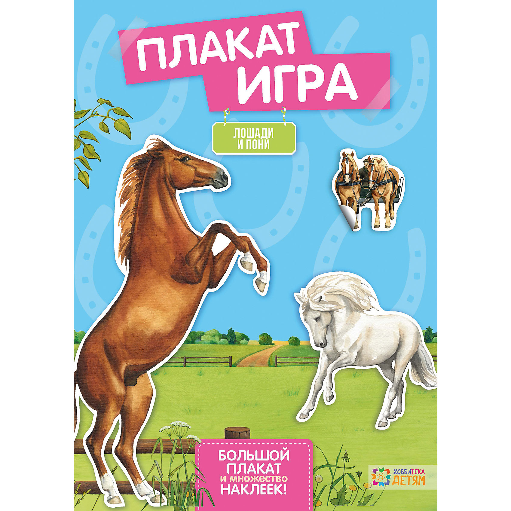 Плакат-игра с наклейками Лошади и пониРазвивающие игры<br>Каких лошадей ты любишь больше всего? Горячих чистокровных скакунов, добрых и сильных тяжеловозов с мохнатыми ногами, а может быть, милых пони — выбирай любые породы. Просто приклей наклейку в нужное место — и у тебя на стене появится развивающий плакат, о котором мечтают все!<br><br>Страниц: 8<br>Формат: 28 х 21 см<br>Размер плаката: 88 х 56 см<br><br>Плакат-игру Лошади и пони можно купить в нашем магазине.<br><br>Ширина мм: 210<br>Глубина мм: 4<br>Высота мм: 280<br>Вес г: 175<br>Возраст от месяцев: 72<br>Возраст до месяцев: 144<br>Пол: Унисекс<br>Возраст: Детский<br>SKU: 4221853
