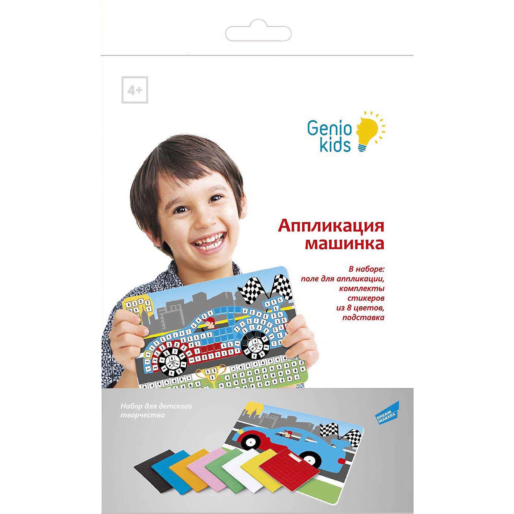 Аппликация МашинкаРукоделие<br>Набор Машинка позволит ребенку самому создать яркую картину в технике аппликации. В набор входит индивидуальная коробка с напечатанной на ней инструкцией, поле с напечатанным рисунком машинки, для приклеивания разноцветных стикеров с нанесённой клеевой основой. На поле нанесены цифры в квадратах с номером внутри . Ребёнок вынимает стикер из блока и наклеивает на игровое поле соответственно номеру цвета. В результате получается изображение автомобиля, которое можно поставить на картонную подставку. Аппликация не только приносит много радости детям, работа в этой технике развивает мелкую моторику и мышление, а также внимательность и усидчивость ребенка.<br><br>Дополнительная информация<br><br>- Материал: бумага.<br>- Размер упаковки: 24 x 15 x 3 см.<br>- Комплектация: поле для стикеров - 1 шт, подставка для поля - 1 шт, стикеры - 8 блоков ( 64 стикера, размером 60 х 60 мм).<br><br>Аппликацию Машинка можно купить в нашем магазине.<br><br>Ширина мм: 20<br>Глубина мм: 150<br>Высота мм: 230<br>Вес г: 200<br>Возраст от месяцев: 48<br>Возраст до месяцев: 120<br>Пол: Унисекс<br>Возраст: Детский<br>SKU: 4222232