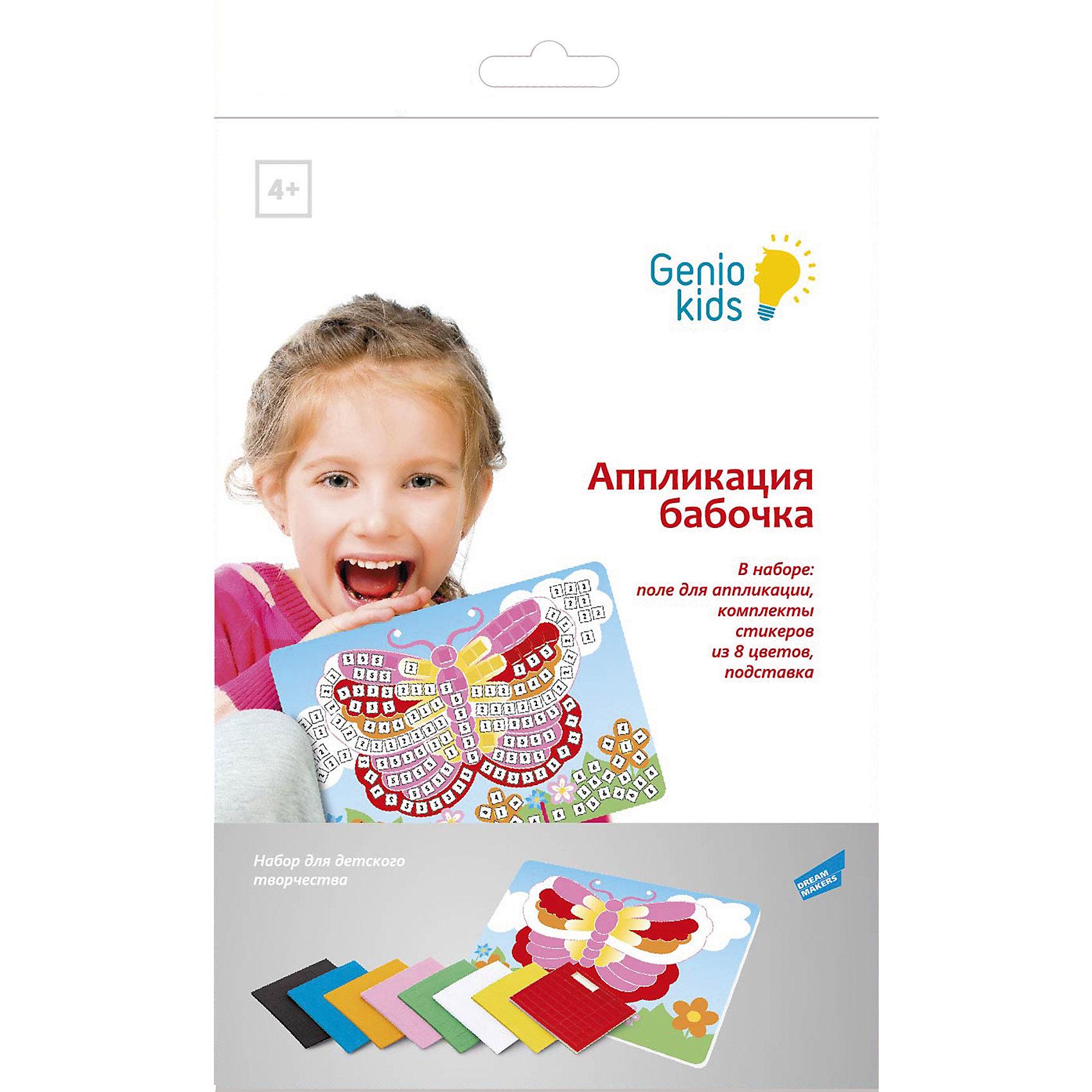 Аппликация БабочкаРукоделие<br>Набор Бабочка позволит ребенку самому создать яркую картину в технике аппликации. В набор входит индивидуальная коробка с напечатанной на ней инструкцией, поле с напечатанным рисунком бабочки, для приклеивания разноцветных стикеров с нанесённой клеевой основой. На поле нанесены цифры в квадратах с номером внутри . Ребёнок вынимает стикер из блока и наклеивает на игровое поле соответственно номеру цвета. В результате получается изображение бабочки, которое можно поставить на картонную подставку. Аппликация не только приносит много радости детям, работа в этой технике развивает мелкую моторику и мышление, а также внимательность и усидчивость ребенка.<br><br>Дополнительная информация<br><br>- Материал: бумага.<br>- Размер упаковки: 24 x 15 x 3 см.<br>- Комплектация: поле для стикеров - 1 шт, подставка для поля - 1 шт, стикеры - 8 блоков ( 64 стикера, размером 60 х 60 мм).<br><br>Аппликацию Бабочка можно купить в нашем магазине.<br><br>Ширина мм: 20<br>Глубина мм: 150<br>Высота мм: 230<br>Вес г: 200<br>Возраст от месяцев: 48<br>Возраст до месяцев: 120<br>Пол: Унисекс<br>Возраст: Детский<br>SKU: 4222233