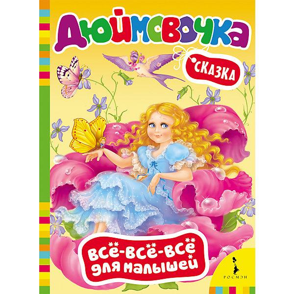 Дюймовочка, Всё-всё-всё для малышейСказки<br>Известные детские сказки и стихи о доброте, заботе и верности. Книги для малышей от года, развивают образное мышление, пробуждают любознательность и прививают любовь к чтению.<br><br>Дополнительная информация:<br><br>Страниц: 8<br>Формат: 220 х 160 мм<br>Цветные иллюстрации<br><br>Книгу Всё-всё-всё для малышей. Дюймовочка, Андерсен Х.-К. можно купить в нашем магазине.<br>Ширина мм: 220; Глубина мм: 160; Высота мм: 4; Вес г: 109; Возраст от месяцев: 0; Возраст до месяцев: 120; Пол: Унисекс; Возраст: Детский; SKU: 4222393;
