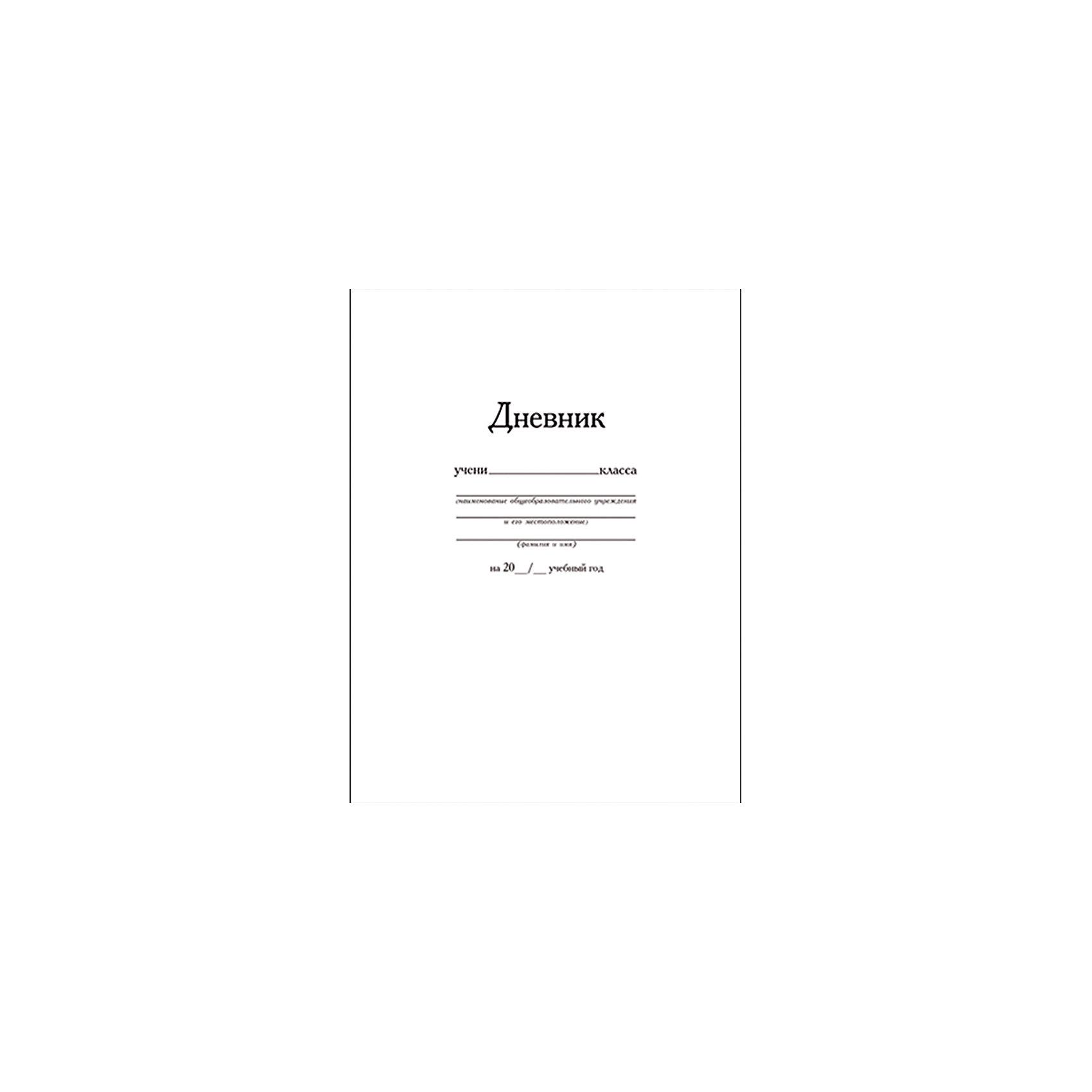 - Дневник для средних и старших классов, 48 листов б д сурис фронтовой дневник дневник рассказы