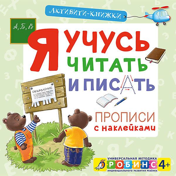Активити-книжка Я учусь читать и писатьПрописи<br>Активити-книжка Я учусь читать и писать – эта книга в игровой форме познакомит ребенка с миром букв.<br>Активити-книжка Я учусь читать и писать – развивающее игровое пособие для детей. Активные игровые задания прописи с наклейками познакомят вашего ребенка с алфавитом, слогами, словами и предложениями. Рассматривайте вместе с ним картинки, выполняйте предложенные задания, задавайте дополнительные вопросы. Это интерактивное пособие сделает занятие увлекательным и интересным, поможет вам лучше подготовить ребенка к школе. Яркие, крупные иллюстрации, 3 листа с наклейками непременно понравятся малышам. Развивает мелкую моторику, память, внимание, восприятие, воображение, мышление, логические способности.<br><br>Дополнительная информация:<br><br>- Книга предназначена для детей от 4 лет<br>- В книге: Веселые картинки, Школьная атрибутика, Алфавит, слоги, слова и предложения<br>- Автор: М. Писарева<br>- Художники-иллюстраторы: Белоголовская Гета, Митченко Юлия, С. Емельянова и другие<br>- Издательство: Робинс<br>- Переплет: мягкий переплет, крепление скрепкой или клеем<br>- Страниц: 54 (офсет)<br>- Иллюстрации: цветные<br>- Размер: 255 x 255 x 6 мм.<br>- Вес: 265 гр.<br><br>Активити-книжку Я учусь читать и писать можно купить в нашем интернет-магазине.<br>Ширина мм: 255; Глубина мм: 255; Высота мм: 5; Вес г: 257; Возраст от месяцев: 36; Возраст до месяцев: 84; Пол: Унисекс; Возраст: Детский; SKU: 4236106;
