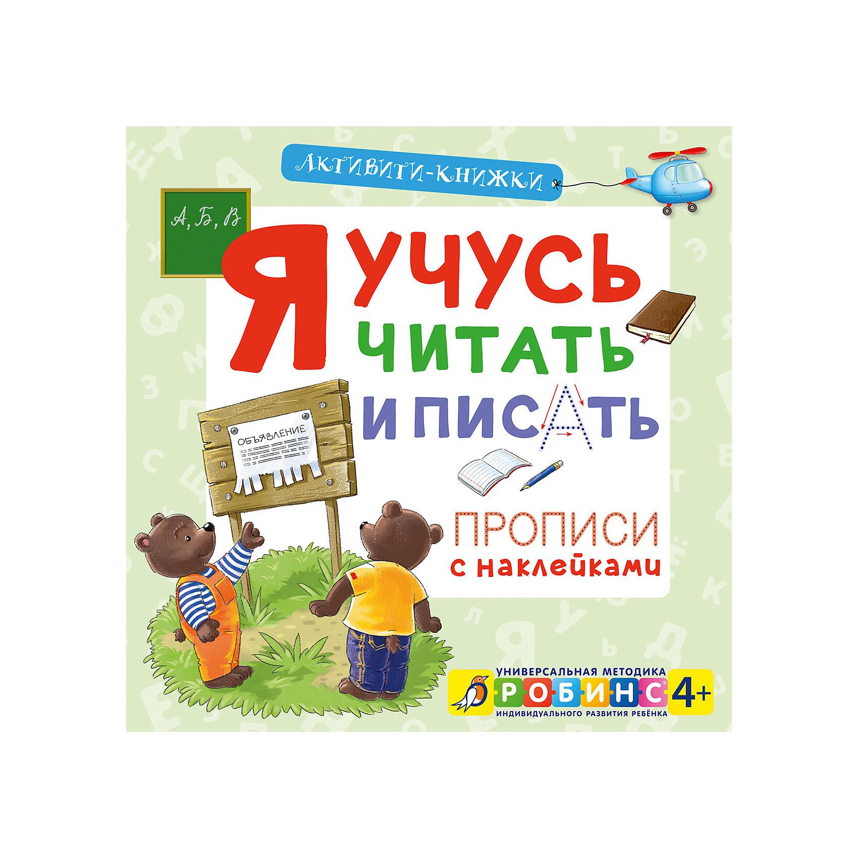 Активити-книжка Я учусь читать и писатьАктивити-книжка Я учусь читать и писать – эта книга в игровой форме познакомит ребенка с миром букв.<br>Активити-книжка Я учусь читать и писать – развивающее игровое пособие для детей. Активные игровые задания прописи с наклейками познакомят вашего ребенка с алфавитом, слогами, словами и предложениями. Рассматривайте вместе с ним картинки, выполняйте предложенные задания, задавайте дополнительные вопросы. Это интерактивное пособие сделает занятие увлекательным и интересным, поможет вам лучше подготовить ребенка к школе. Яркие, крупные иллюстрации, 3 листа с наклейками непременно понравятся малышам. Развивает мелкую моторику, память, внимание, восприятие, воображение, мышление, логические способности.<br><br>Дополнительная информация:<br><br>- Книга предназначена для детей от 4 лет<br>- В книге: Веселые картинки, Школьная атрибутика, Алфавит, слоги, слова и предложения<br>- Автор: М. Писарева<br>- Художники-иллюстраторы: Белоголовская Гета, Митченко Юлия, С. Емельянова и другие<br>- Издательство: Робинс<br>- Переплет: мягкий переплет, крепление скрепкой или клеем<br>- Страниц: 54 (офсет)<br>- Иллюстрации: цветные<br>- Размер: 255 x 255 x 6 мм.<br>- Вес: 265 гр.<br><br>Активити-книжку Я учусь читать и писать можно купить в нашем интернет-магазине.<br><br>Ширина мм: 255<br>Глубина мм: 255<br>Высота мм: 5<br>Вес г: 257<br>Возраст от месяцев: 36<br>Возраст до месяцев: 84<br>Пол: Унисекс<br>Возраст: Детский<br>SKU: 4236106