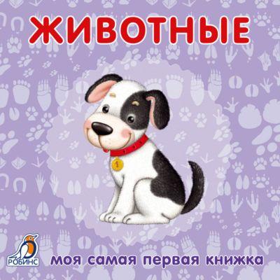 Робинс Первая книга малыша Животные