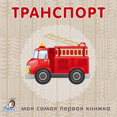 Робинс Первая книга малыша Транспорт