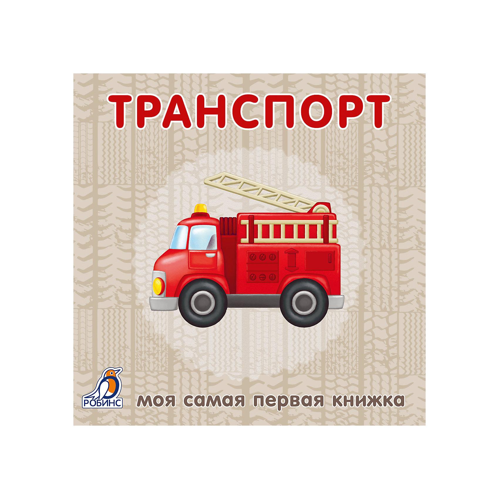 Первая книга малыша ТранспортПервая книга малыша Транспорт - это прекрасно проиллюстрированная книжка с плотными страницами, для самых маленьких детей.<br>Первая книга малыша Транспорт- настоящая находка для любопытного и любознательного ребенка. На каждой страничке книжки ваш малыш найдет яркие картинки и познакомится с различными видами транспорта. С книжкой малыш весело проведет время и пополнит свой словарный запас и кругозор, повысит эмоциональную активность. Странички книжки сделаны из очень плотного материала. На каждой странице большие яркие картинки, которые развивают вкус и эстетическое восприятие ребенка.<br><br>Дополнительная информация:<br><br>- Книга предназначена для детей от 1 года<br>- Редактор: Гагарина М. <br>- Художник-иллюстратор: Митченко Юлия<br>- Издательство: Робинс<br>- Картонная обложка, картонные страницы<br>- Страниц: 12<br>- Иллюстрации: цветные<br>- Размер: 140 x 140 x 15 мм.<br>- Вес: 188 гр.<br><br>Первую книгу малыша Транспорт можно купить в нашем интернет-магазине.<br><br>Ширина мм: 140<br>Глубина мм: 140<br>Высота мм: 15<br>Вес г: 188<br>Возраст от месяцев: 0<br>Возраст до месяцев: 36<br>Пол: Унисекс<br>Возраст: Детский<br>SKU: 4236111