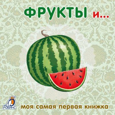 Робинс Первая книга малыша Фрукты и овощи