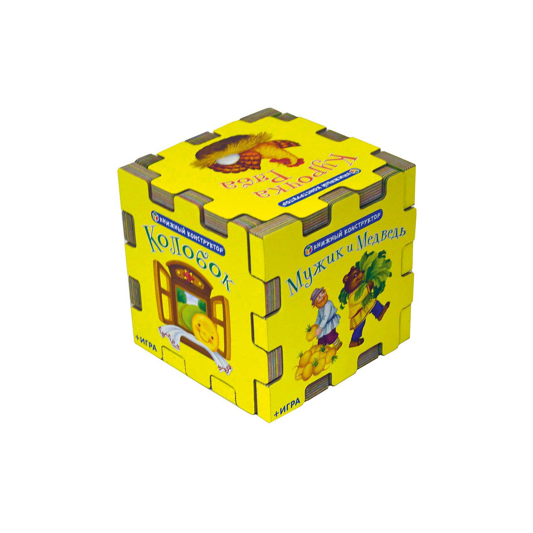 Книжный конструктор Сказочный кубикПервые книги малыша<br>Книжный конструктор Сказочный кубик - это уникальная разработка, позволяющая Вашему ребенку одновременно развиваться и играть.<br>Книжный конструктор Сказочный кубик состоит из 6 книжек, выполненных в форме пазлов, которые собираются в большой кубик или в игровое поле для настольной игры. Каждая книжка посвящена определенной сказке: Репка, Колобок, Маша и Медведь, Курочка Ряба, Лиса и Заяц, Мужик и Медведь. На оборотной стороне книжных обложек изображены фрагменты игрового поля, соединив которые маленькие непоседы смогут поиграть в увлекательную игру-бродилку. Игра рассчитана на двух участников, в комплекте имеется кубик и фишки, выполненные из плотного картона. Благодаря своей компактности книжки-малышки удобно взять с собой отправляясь в путешествие, малыши не будут скучать в пути и смогут с пользой провести время.<br><br>Дополнительная информация:<br><br>- В наборе: книжки, игральный кубик, две фигурки из картона и подставки к ним<br>- Издательство: Робинс<br>- Серия: Книжный конструктор<br>- Количество книжек: 6<br>- Иллюстрации: цветные<br>- Переплет: твердый<br>- Бумага: плотный мелованный картон<br>- Размер одной книжки: 12 х 12 см.<br>- Размер упаковки: 120x120х120 мм.<br>- Вес: 476 гр.<br><br>Книжный конструктор Сказочный кубик - читайте вслух сказки, рассматривайте картинки, задавайте малышу вопросы и играйте в увлекательную настольную игру-бродилку!<br><br>Книжный конструктор Сказочный кубик можно купить в нашем интернет-магазине.<br><br>Ширина мм: 120<br>Глубина мм: 120<br>Высота мм: 120<br>Вес г: 476<br>Возраст от месяцев: 12<br>Возраст до месяцев: 48<br>Пол: Унисекс<br>Возраст: Детский<br>SKU: 4236114