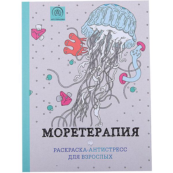 Раскраска-антистресс для творчества и вдохновения МоретерапияРаскраски-антистресс<br>Раскраска-антистресс Моретерапия - необычный альбом для творчества, который прекрасно подойдет как для взрослых так и для детей старшего возраста. Раскраски-антистресс для взрослых уже получили популярность и признание во всем мире, а теперь пришли и в Россию.<br>Оригинальные картинки на морскую тематику с плавными линиями и причудливыми узорами помогут полностью отключиться от реальности и погрузиться в другой фантастический мир. Раскрашивая огромные волны, морскую пучину, причудливых морских обитателей и очаровательных рыбок Вы сможете прекрасно отдохнуть после тяжелого дня и снять стресс.<br><br>Дополнительная информация:<br><br>- Автор: Эдуардо Бертон.<br>- Серия: Арт-терапия. Раскраски-антистресс.<br>- Переплет: мягкий переплет.<br>- Иллюстрации: черно-белые.<br>- Объем: 128 стр. <br>- Размер книги: 28 x 21 x 1 см.<br>- Вес: 0,4 кг.<br><br>Раскраску-антистресс для творчества и вдохновения Моретерапия, Эксмо, можно купить в нашем интернет-магазине.<br>Ширина мм: 280; Глубина мм: 210; Высота мм: 10; Вес г: 410; Возраст от месяцев: 192; Возраст до месяцев: 1188; Пол: Унисекс; Возраст: Детский; SKU: 4243322;