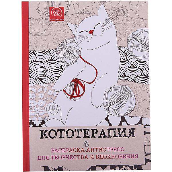 Раскраска-антистресс для творчества и вдохновения КототерапияРаскраски-антистресс<br>Раскраска-антистресс Кототерапия - необычный альбом для творчества, который прекрасно подойдет как для взрослых, так и для детей старшего возраста. Раскраски-антистресс для взрослых уже получили популярность и признание во всем мире, а теперь пришли и в Россию.<br>Оригинальные картинки с плавными линиями и причудливыми узорами помогут полностью отключиться от реальности и погрузиться в другой фантастический мир. Раскрашивая милых озорных котиков и очаровательных котят Вы сможете прекрасно отдохнуть после тяжелого дня и снять стресс.<br><br>Дополнительная информация:<br><br>- Художник: Eve Mademoiselle (Ив Мадемуазель).<br>- Серия: Арт-терапия. Раскраски-антистресс.<br>- Переплет: мягкий переплет.<br>- Иллюстрации: черно-белые.<br>- Объем: 128 стр. <br>- Размер книги: 28 x 21 x 1 см.<br>- Вес: 0,4 кг.<br><br>Раскраску-антистресс для творчества и вдохновения Кототерапия, Эксмо, можно купить в нашем интернет-магазине.<br><br>Ширина мм: 280<br>Глубина мм: 210<br>Высота мм: 10<br>Вес г: 412<br>Возраст от месяцев: 192<br>Возраст до месяцев: 1188<br>Пол: Унисекс<br>Возраст: Детский<br>SKU: 4243323