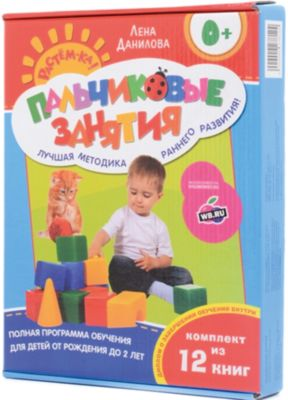 Росмэн Комплект Пальчиковые занятия из 12 книг (0+)