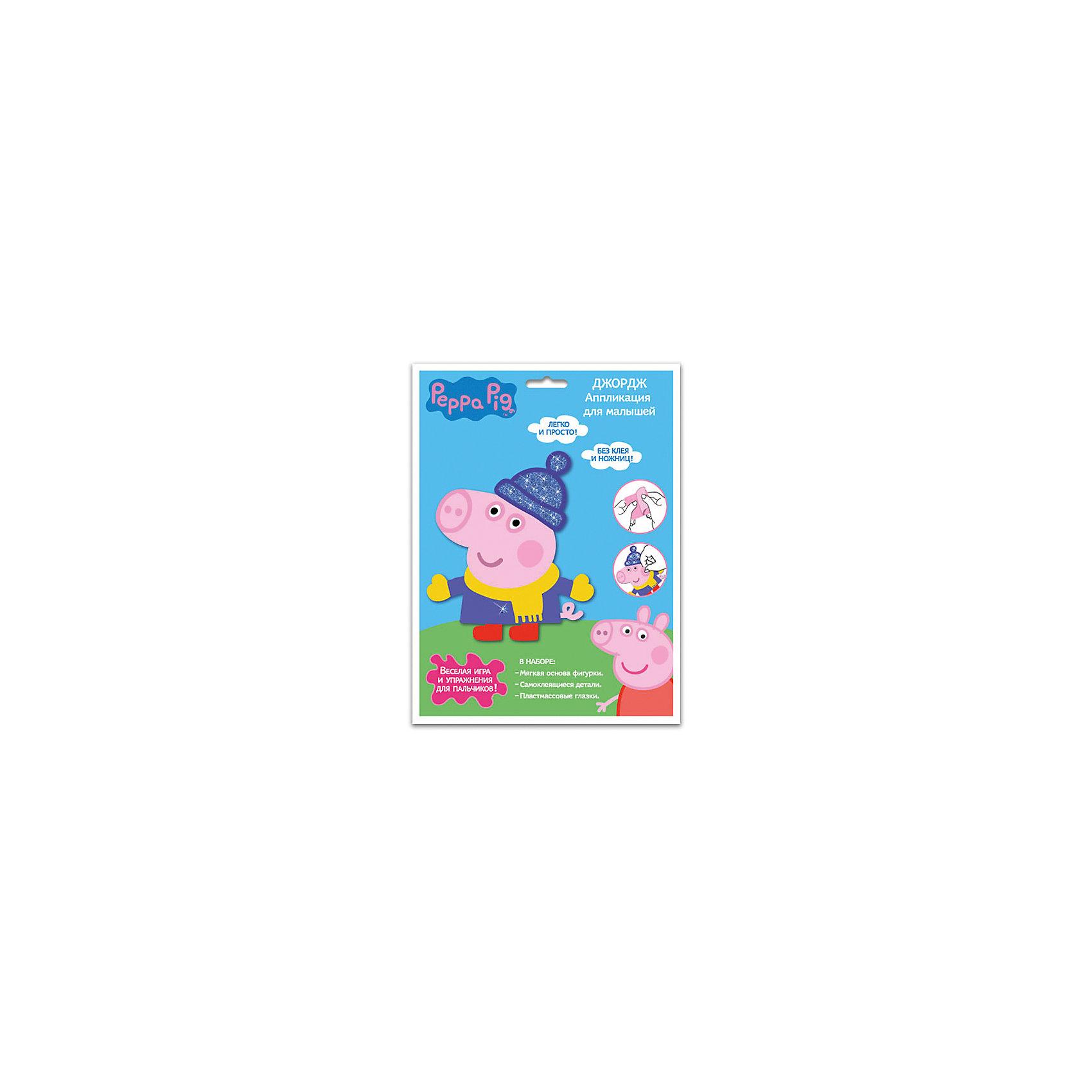 Аппликация  Джордж 19х16,5 см,, Свинка ПеппаСвинка Пеппа<br>Аппликация Джордж, Свинка Пеппа - увлекательный набор для детского творчества, который поможет Вашему ребенку без ножниц и клея сделать фигурку знакомого героя. Аппликация проста в исполнении и доступна даже для самых маленьких. Малышу нужно лишь снять защитный слой с самоклеящихся деталей и наклеить их на цветную основу. Прикрепите готовой фигурке глазки, а на голову наденьте блестящую шапочку - у Вас получится забавный поросенок Джордж из популярного мультсериала Свинка Пеппа (Peppa Pig). Детали аппликации выполнены из мягкого материала ЭВА, легко приклеиваются и прочно держатся. Работа с аппликацией развивает у ребенка цветовое восприятие, образно-логическое мышление, пространственное воображение и мелкую моторику.<br><br>Дополнительная информация:<br><br>- В комплекте: мягкая основа фигурки, самоклеящиеся детали, пластиковые глазки.<br>- Размер фигурки: 19 х 16,5 см.<br>- Размер упаковки: 18 х 24,5 см.<br>- Вес: 54 гр.<br><br>Аппликацию Джордж, Свинка Пеппа, можно купить в нашем интернет-магазине.<br><br>Ширина мм: 244<br>Глубина мм: 165<br>Высота мм: 10<br>Вес г: 54<br>Возраст от месяцев: 36<br>Возраст до месяцев: 84<br>Пол: Унисекс<br>Возраст: Детский<br>SKU: 4244180