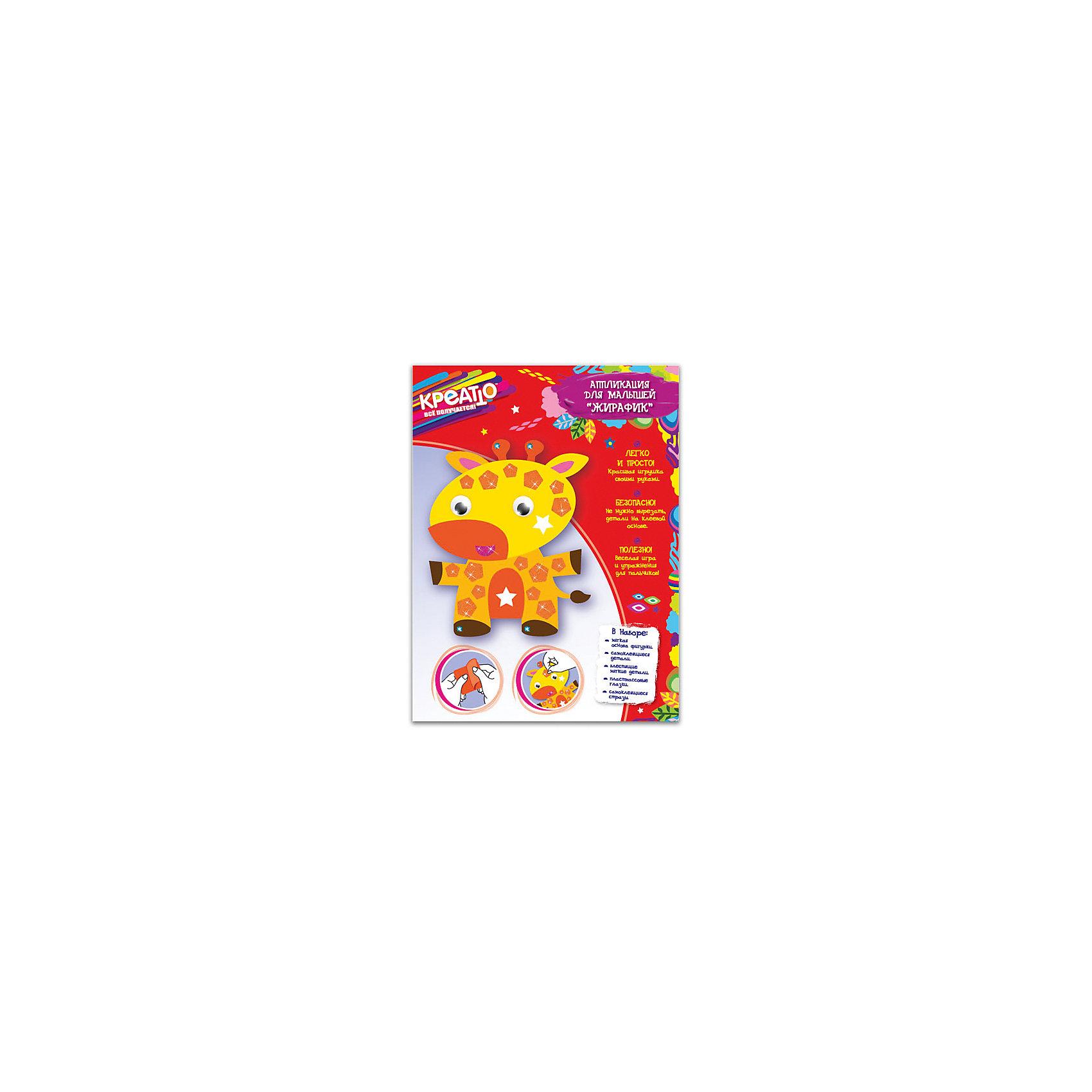 Объемная самоклеящаяся аппликация ЖирафикОбъемная самоклеящаяся аппликация Жирафик  - увлекательный набор для детского творчества, который поможет Вашему ребенку без ножниц и клея сделать фигурку забавного жирафа. Аппликация проста в исполнении и не представляет сложностей для ребенка. Малышу нужно лишь снять защитный слой с самоклеящихся деталей и наклеить их на цветную основу. Прикрепите готовой фигурке глазки и украсьте стразами - и симпатичный жирафик готов. Мягкие детали аппликации выполнены из материала ЭВА, легко приклеиваются и прочно держатся. Работа с аппликацией развивает у ребенка цветовое восприятие, образно-логическое мышление, пространственное воображение и мелкую моторику.<br><br>Дополнительная информация:<br><br>- В комплекте: мягкая основа фигурки, самоклеящиеся детали, блестящие мягкие детали.<br>- Размер фигурки: 17 х 15 см.<br>- Размер упаковки: 18 х 24,5 см.<br>- Вес: 39 гр.<br><br>Объемную самоклеящуюся аппликацию Жирафик можно купить в нашем интернет-магазине.<br><br>Ширина мм: 245<br>Глубина мм: 180<br>Высота мм: 7<br>Вес г: 39<br>Возраст от месяцев: 36<br>Возраст до месяцев: 72<br>Пол: Унисекс<br>Возраст: Детский<br>SKU: 4244182