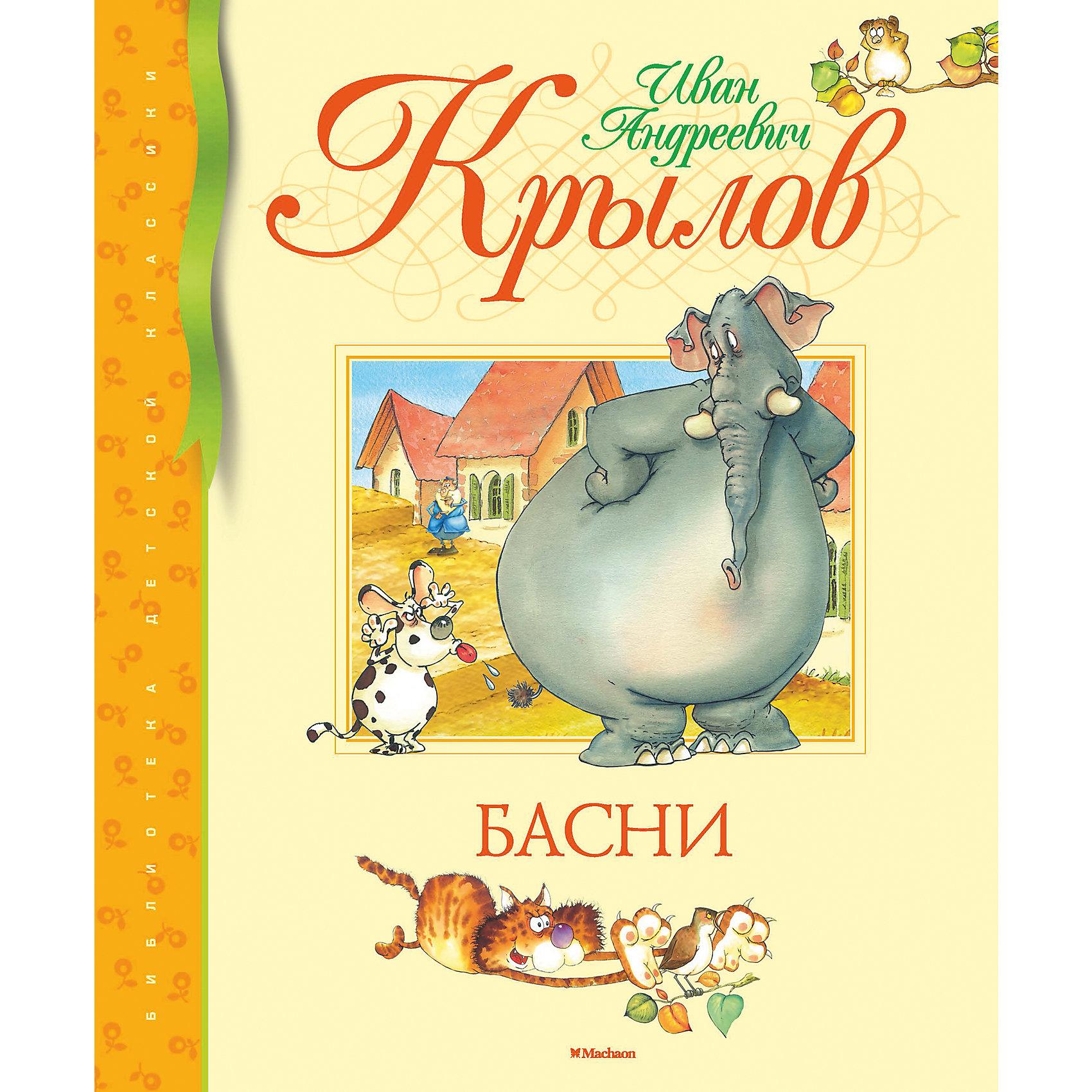 Махаон Басни, И.А. Крылов