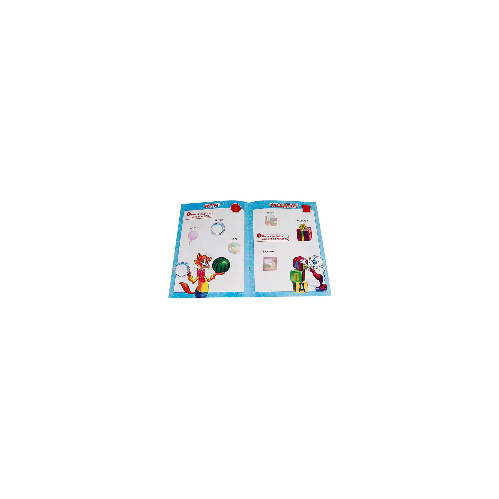 """Развивающая книга с наклейками """"Учим формы и цвета"""" от myToys"""