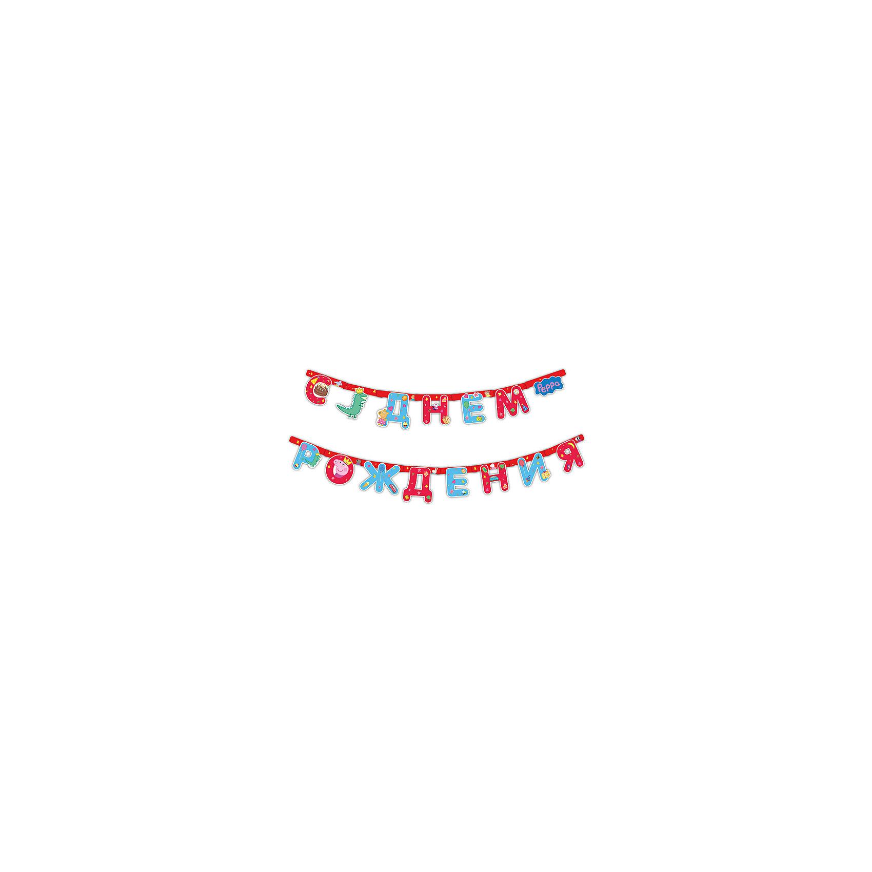 Гирлянда C днем рождения 2,5 м, Свинка ПеппаСвинка Пеппа<br>Гирлянда C днем рождения 2,5 м, Свинка Пеппа – яркий аксессуар станет отличным украшением для комнаты, где будет отмечаться торжество.<br>Хотите ярко и красиво оформить помещение ко Дню Рождения? Для детского праздника идеально подойдет гирлянда с героями мультфильма «Свинка Пеппа». Она не только эффектно преобразит помещение, но и поднимет настроение всем участникам торжества.<br><br>Дополнительная информация:<br><br>- Длина: 2,5 м.<br>- Высота флажков: 15 см.<br>- Материал: бумага<br>- Способ крепления: люверс<br><br>Гирлянду C днем рождения 2,5 м, Свинка Пеппа можно купить в нашем интернет-магазине.<br><br>Ширина мм: 290<br>Глубина мм: 240<br>Высота мм: 10<br>Вес г: 80<br>Возраст от месяцев: 36<br>Возраст до месяцев: 84<br>Пол: Унисекс<br>Возраст: Детский<br>SKU: 4278324