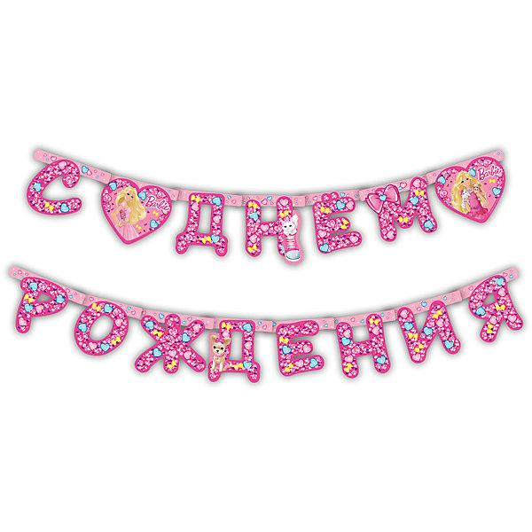 Гирлянда C днем рождения 2,5 м, BarbieБаннеры и гирлянды для детской вечеринки<br>Гирлянда C днем рождения 2,5 м, Barbie – этот яркий аксессуар станет отличным украшением для комнаты, где будет отмечаться торжество.<br>Красивая гирлянда «C Днем Рождения» с очаровательной Барби поможет ярко преобразить помещение к детскому празднику, создать торжественную атмосферу и поднять настроение имениннице и всем гостям.<br><br>Дополнительная информация:<br><br>- Длина: 2,5 м.<br>- Высота флажков: 15 см.<br>- Материал: бумага<br>- Способ крепления: люверс<br><br>Гирлянду C днем рождения 2,5 м, Barbie можно купить в нашем интернет-магазине.<br>Ширина мм: 290; Глубина мм: 240; Высота мм: 10; Вес г: 80; Возраст от месяцев: 36; Возраст до месяцев: 84; Пол: Женский; Возраст: Детский; SKU: 4278325;
