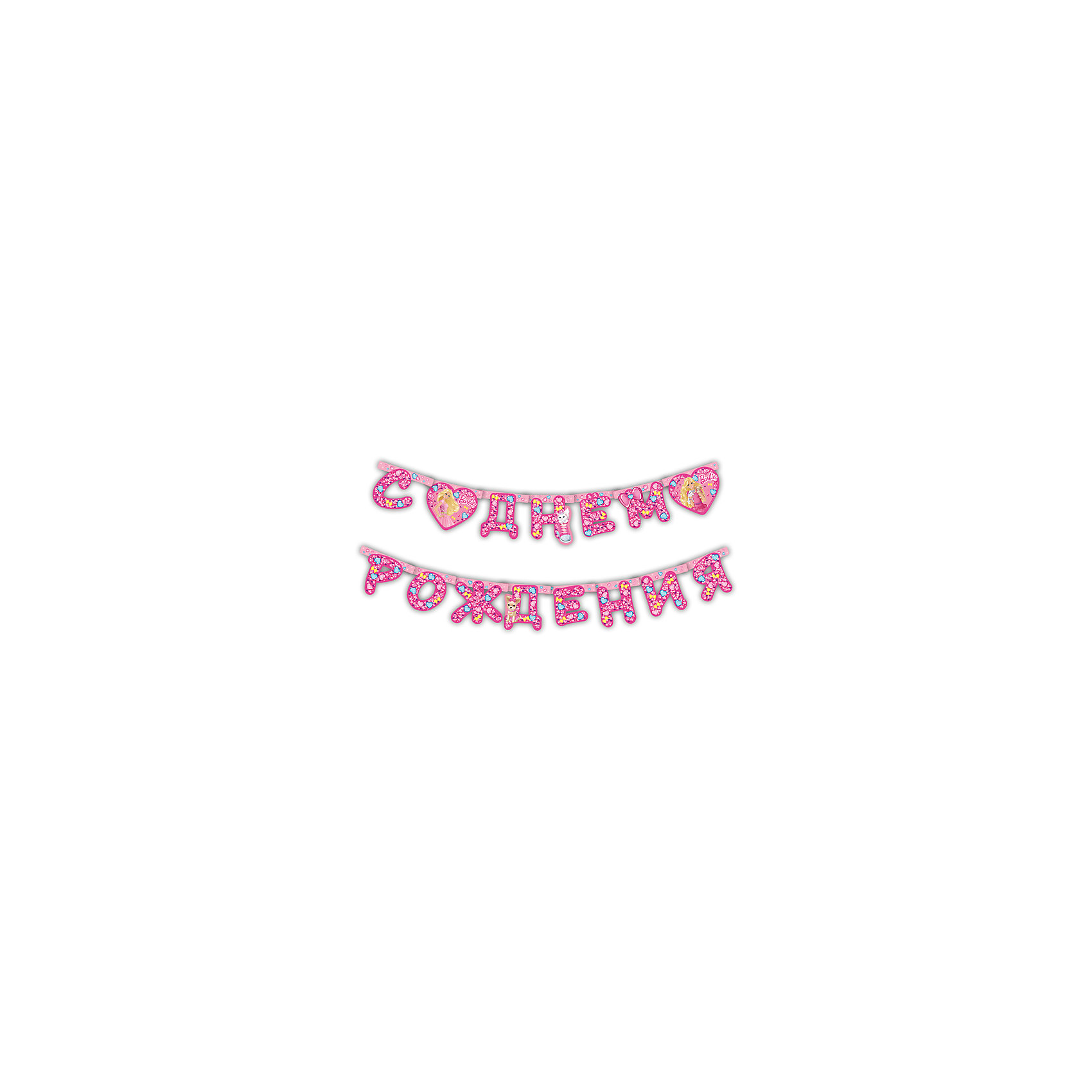 Гирлянда C днем рождения 2,5 м, BarbieНовинки для детской<br>Гирлянда C днем рождения 2,5 м, Barbie – этот яркий аксессуар станет отличным украшением для комнаты, где будет отмечаться торжество.<br>Красивая гирлянда «C Днем Рождения» с очаровательной Барби поможет ярко преобразить помещение к детскому празднику, создать торжественную атмосферу и поднять настроение имениннице и всем гостям.<br><br>Дополнительная информация:<br><br>- Длина: 2,5 м.<br>- Высота флажков: 15 см.<br>- Материал: бумага<br>- Способ крепления: люверс<br><br>Гирлянду C днем рождения 2,5 м, Barbie можно купить в нашем интернет-магазине.<br><br>Ширина мм: 290<br>Глубина мм: 240<br>Высота мм: 10<br>Вес г: 80<br>Возраст от месяцев: 36<br>Возраст до месяцев: 84<br>Пол: Женский<br>Возраст: Детский<br>SKU: 4278325