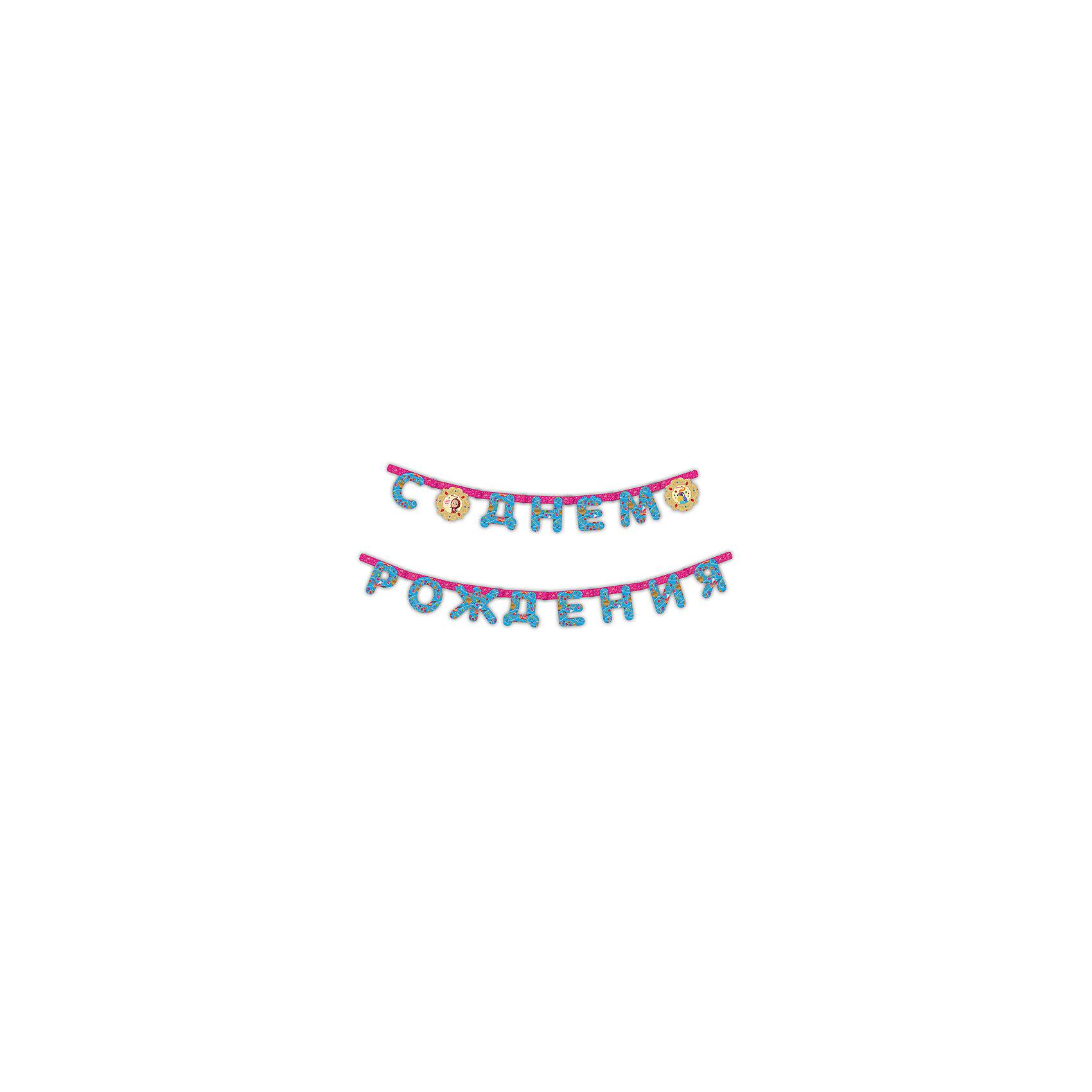 Гирлянда C днем рождения 2,5 м, Маша и МедведьНовинки для детской<br>Гирлянда C днем рождения 2,5 м, Маша и Медведь – яркий аксессуар станет отличным украшением для комнаты, где будет отмечаться торжество.<br>Красивая гирлянда «C Днем Рождения» с веселой Машей из мультфильма «Маша и Медведь» поможет ярко преобразить помещение к детскому празднику, создать торжественную атмосферу и поднять настроение имениннице и всем гостям.<br><br>Дополнительная информация:<br><br>- Длина: 2,5 м.<br>- Высота флажков: 15 см.<br>- Материал: бумага<br>- Способ крепления: люверс<br><br>Гирлянду C днем рождения 2,5 м, Маша и Медведь можно купить в нашем интернет-магазине.<br><br>Ширина мм: 290<br>Глубина мм: 240<br>Высота мм: 10<br>Вес г: 80<br>Возраст от месяцев: 36<br>Возраст до месяцев: 84<br>Пол: Женский<br>Возраст: Детский<br>SKU: 4278326