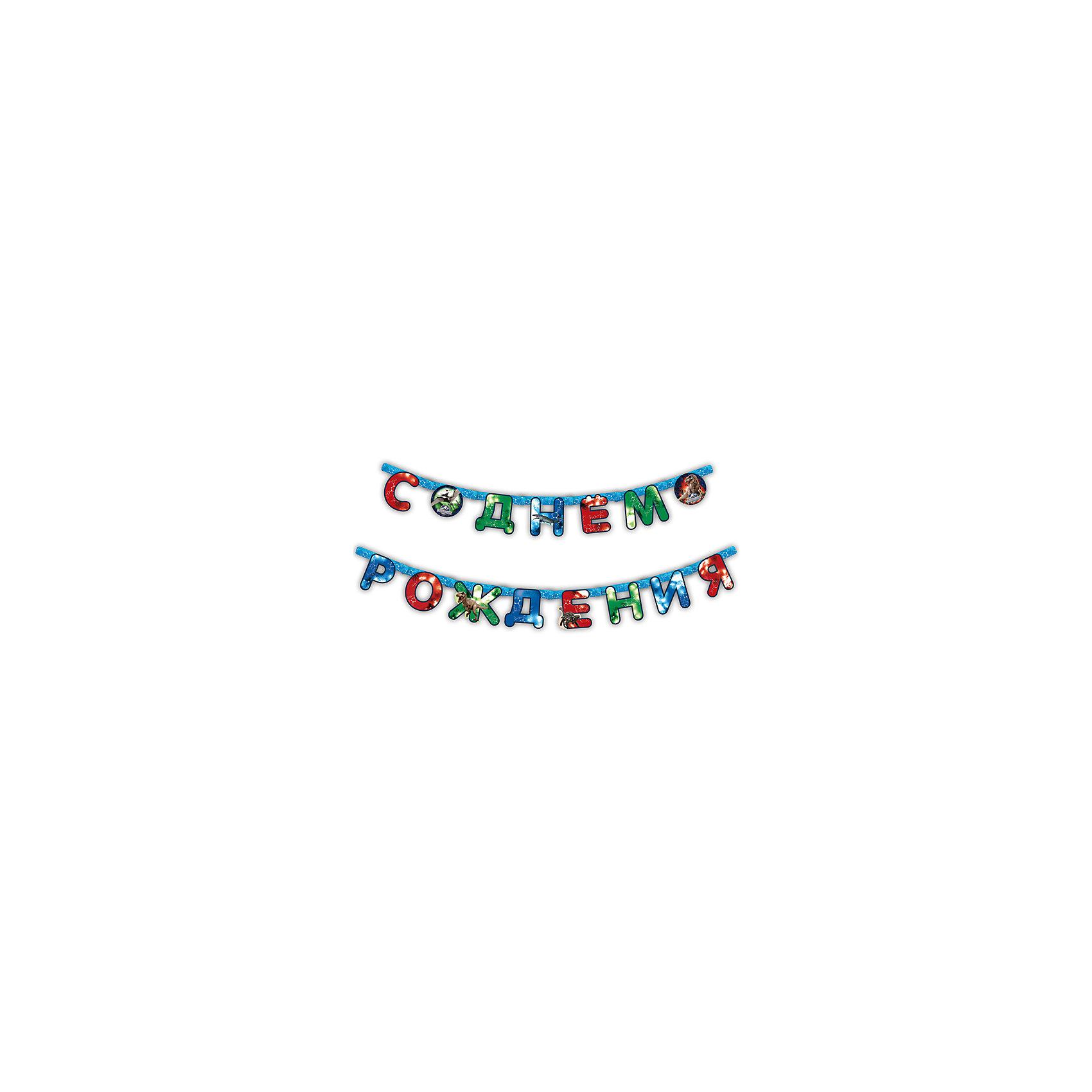 Гирлянда C днем рождения 2,5 м, Парк Юрского ПериодаБаннеры и гирлянды для детской вечеринки<br>Гирлянда C днем рождения 2,5 м, Парк Юрского Периода – яркий аксессуар станет отличным украшением для комнаты именинника.<br>Стильная гирлянда «C Днем Рождения» с динозаврами из фильма «Парк Юрского Периода» поможет ярко преобразить помещение к детскому празднику, создать торжественную атмосферу и поднять настроение имениннику и всем гостям.<br><br>Дополнительная информация:<br><br>- Длина: 2,5 м.<br>- Высота флажков: 15 см.<br>- Материал: бумага<br>- Способ крепления: люверс<br><br>Гирлянду C днем рождения 2,5 м, Парк Юрского Периода можно купить в нашем интернет-магазине.<br><br>Ширина мм: 290<br>Глубина мм: 240<br>Высота мм: 10<br>Вес г: 80<br>Возраст от месяцев: 36<br>Возраст до месяцев: 96<br>Пол: Мужской<br>Возраст: Детский<br>SKU: 4278327