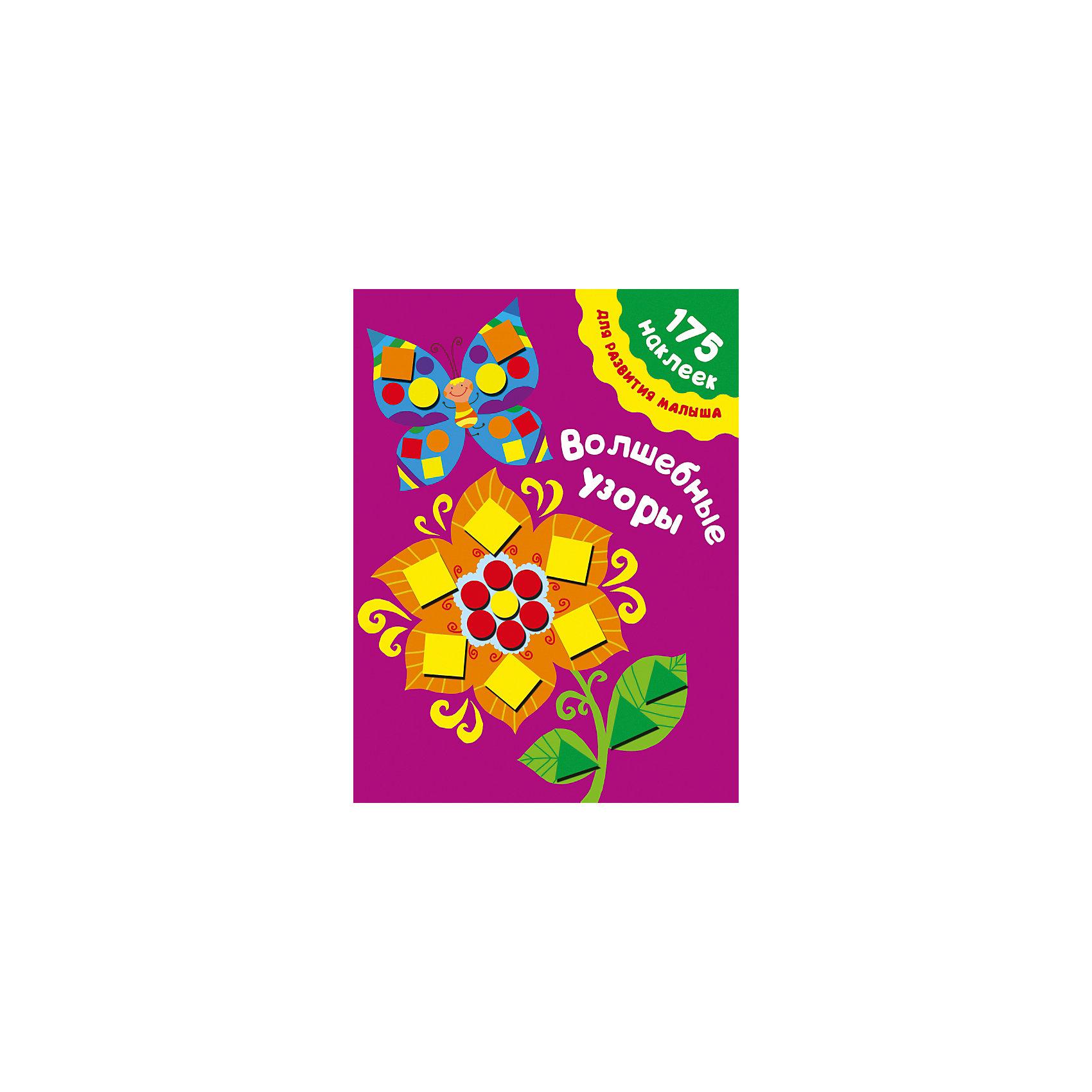 Развивающая книга с наклейками Волшебные узорыРазвивающая книга с наклейками Волшебные узоры – эта книга поможет малышу легко запомнить цвета и названия геометрических фигур.<br>Развивающая книга Волшебные узоры содержит 175 наклеек разных цветов, геометрических форм и размеров, которыми нужно украсить цветы в волшебном саду. Играя с наклейками и выполняя задания, малыш узнает, как называются цвета и геометрические фигуры, научится сравнивать предметы по размеру и потренирует пальчики. Для дошкольного возраста. Для занятий взрослых с детьми (текст читают взрослые).<br><br>Дополнительная информация:<br><br>- Автор: Малышкина Мария Викторовна<br>- Художник: Двинина Л. В.<br>- Издательство: АСТ, 2015 г.<br>- Серия: 175 наклеек для развития малыша<br>- Тип обложки:  мягкий переплет (крепление скрепкой или клеем)<br>- Оформление: с наклейками<br>- Иллюстрации: цветные<br>- Страниц: 8 (мелованная)<br>- Размер: 279x210x2 мм.<br>- Вес: 64 гр.<br><br>Развивающую книгу с наклейками Волшебные узоры можно купить в нашем интернет-магазине.<br><br>Ширина мм: 210<br>Глубина мм: 10<br>Высота мм: 280<br>Вес г: 65<br>Возраст от месяцев: 48<br>Возраст до месяцев: 72<br>Пол: Унисекс<br>Возраст: Детский<br>SKU: 4282261