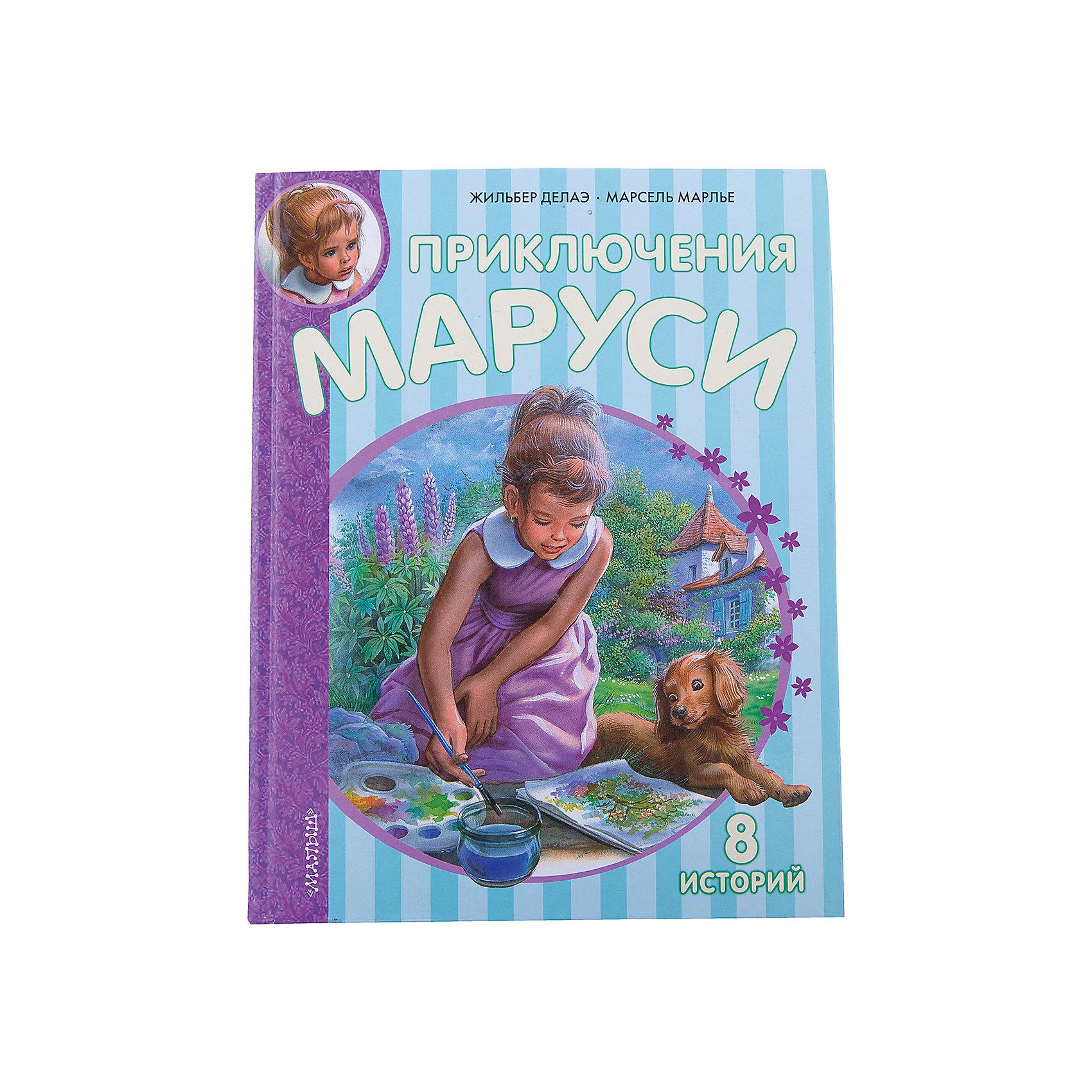 Приключения Маруси, Ж.Делаэ, М. МарльеРассказы и повести<br>Приключения Маруси, Ж.Делаэ, М. Марлье – это книга красочно иллюстрированная книга о приключениях маленькой девочки.<br>Книга «Приключения Маруси» Жильбера Делаэ и Марселя Марлье поможет родителям простыми словами объяснить детям самые обычные, и, казалось бы, очевидные вещи: почему важно учиться и помогать маме, как весело отдыхать в деревне у бабушки даже без мамы с папой, как подружиться с животными, как не бояться ходить в школу… Взрослым читателям книга принесёт эстетическое удовольствие от просмотра иллюстраций талантливого французского художника. Книги об этой весёлой и умной девочке переведены на 30 иностранных языков. Общий тираж книг более 100 млн. экз. А ещё про неё снимают мультфильмы, которые с успехом идут как в России, так и за рубежом! Для младшего школьного возраста.<br><br>Дополнительная информация:<br><br>- В книгу входят 8 историй: В магазине, В школе поваров, На даче, В зоопарке, У бабушки, На карнавале, На занятиях, После уроков<br>- Автор: Делаэ Жильбер<br>- Художник: Марлье Марсель<br>- Переводчик: Мавлевич Н.<br>- Издательство: АСТ, 2015 г.<br>- Тип обложки: 7Бц - твердая, целлофанированная (или лакированная)<br>- Иллюстрации: цветные<br>- Страниц: 160 (мелованная)<br>- Размер: 262x202x18 мм.<br>- Вес: 756 гр.<br><br>Книгу «Приключения Маруси», Ж.Делаэ, М. Марлье можно купить в нашем интернет-магазине.<br><br>Ширина мм: 197<br>Глубина мм: 10<br>Высота мм: 255<br>Вес г: 780<br>Возраст от месяцев: 84<br>Возраст до месяцев: 144<br>Пол: Унисекс<br>Возраст: Детский<br>SKU: 4282268
