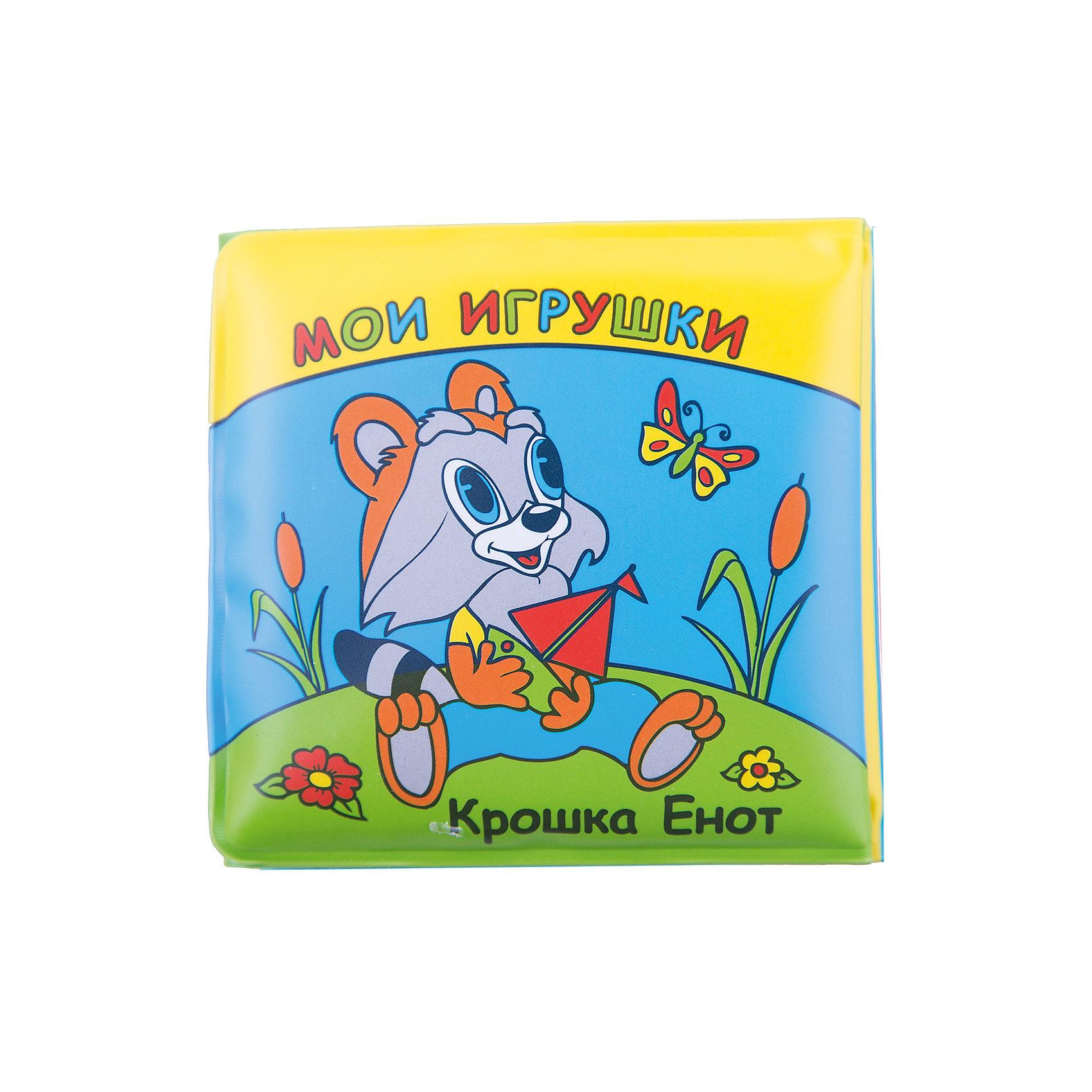 Умка Книга-пищалка для ванны Мои игрушки. Крошка Енот игрушки для ванны tolo toys набор ведерок квадратные
