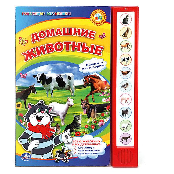 Книга с 10 кнопками Домашник животныеМузыкальные книги<br>Книга с 10 кнопками Домашник животные – эта книжка в игровой форме познакомит ребенка с домашними животными.<br>Интерактивная книга расскажет малышам о домашних животных, с которым он уже знаком или только успеет познакомиться. На каждой страничке малыш увидит красочные изображения домашних питомцев и узнает, чем они полезны, что они кушают, и какие у них детеныши. А нажимая на специальные кнопочки сбоку, кроха услышит настоящие голоса животных — коровки, курицы, утки, кошечки, собачки и других. Книга включает 10 картонных страниц, 30 стихов и загадок о домашних любимцах. Подходит для чтения взрослыми детям.<br><br>Дополнительная информация:<br><br>- Редактор-составитель: Хомякова К.<br>- Картонная книга со звуковым модулем<br>- Переплет: картон<br>- Количество страниц: 10 (картон)<br>- Иллюстрации: цветные<br>- Батарейки: 3 батарейки типа LR44 (входят в комплект)<br>- Размер: 240x310x20 мм.<br>- Вес: 470 гр.<br><br>Книгу с 10 кнопками Домашние животные можно купить в нашем интернет-магазине.<br><br>Ширина мм: 240<br>Глубина мм: 310<br>Высота мм: 20<br>Вес г: 470<br>Возраст от месяцев: 24<br>Возраст до месяцев: 60<br>Пол: Унисекс<br>Возраст: Детский<br>SKU: 4284075