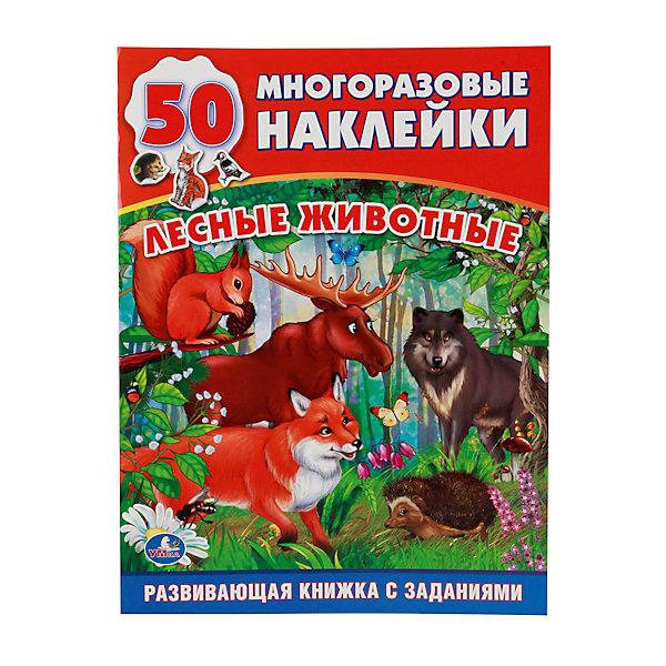 Обучающая книжка с наклейками Лесные животныеКнижки с наклейками<br>Обучающая книжка с наклейками Лесные животные – эта книжка в игровой форме познакомит ребенка с лесными животными.<br>На страницах ярко иллюстрированной книжки Лесные животные малышей ждут не только красивые картинки, но и увлекательные задания. Проходя их, ребенок познакомиться с лесными животными. В книжке имеется 50 многоразовых наклеек. Их можно вклеивать на специальные места на страничках, а потом перемещать. Кроме того, наклейками можно будет украсить личные вещи и принадлежности по своему вкусу.<br><br>Дополнительная информация:<br><br>- Редактор-составитель: Козырь А.<br>- Тип обложки: мягкая<br>- Количество наклеек: 50<br>- Количество страниц: 16<br>- Иллюстрации: цветные<br>- Размер: 220x290x3 мм.<br>- Вес: 80 гр.<br><br>Обучающую книжку с наклейками Лесные животные можно купить в нашем интернет-магазине.<br>Ширина мм: 220; Глубина мм: 290; Высота мм: 3; Вес г: 80; Возраст от месяцев: 36; Возраст до месяцев: 72; Пол: Унисекс; Возраст: Детский; SKU: 4284077;