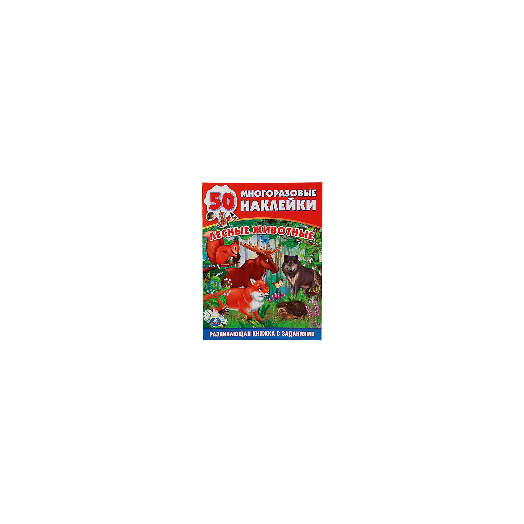 Обучающая книжка с наклейками Лесные животныеУмка<br>Обучающая книжка с наклейками Лесные животные – эта книжка в игровой форме познакомит ребенка с лесными животными.<br>На страницах ярко иллюстрированной книжки Лесные животные малышей ждут не только красивые картинки, но и увлекательные задания. Проходя их, ребенок познакомиться с лесными животными. В книжке имеется 50 многоразовых наклеек. Их можно вклеивать на специальные места на страничках, а потом перемещать. Кроме того, наклейками можно будет украсить личные вещи и принадлежности по своему вкусу.<br><br>Дополнительная информация:<br><br>- Редактор-составитель: Козырь А.<br>- Тип обложки: мягкая<br>- Количество наклеек: 50<br>- Количество страниц: 16<br>- Иллюстрации: цветные<br>- Размер: 220x290x3 мм.<br>- Вес: 80 гр.<br><br>Обучающую книжку с наклейками Лесные животные можно купить в нашем интернет-магазине.<br><br>Ширина мм: 220<br>Глубина мм: 290<br>Высота мм: 3<br>Вес г: 80<br>Возраст от месяцев: 36<br>Возраст до месяцев: 72<br>Пол: Унисекс<br>Возраст: Детский<br>SKU: 4284077