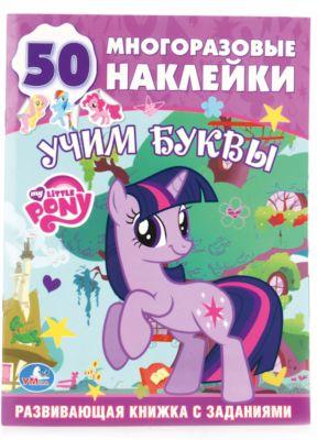 Умка Обучающая книжка с наклейками Учим буквы , Мой маленький пони