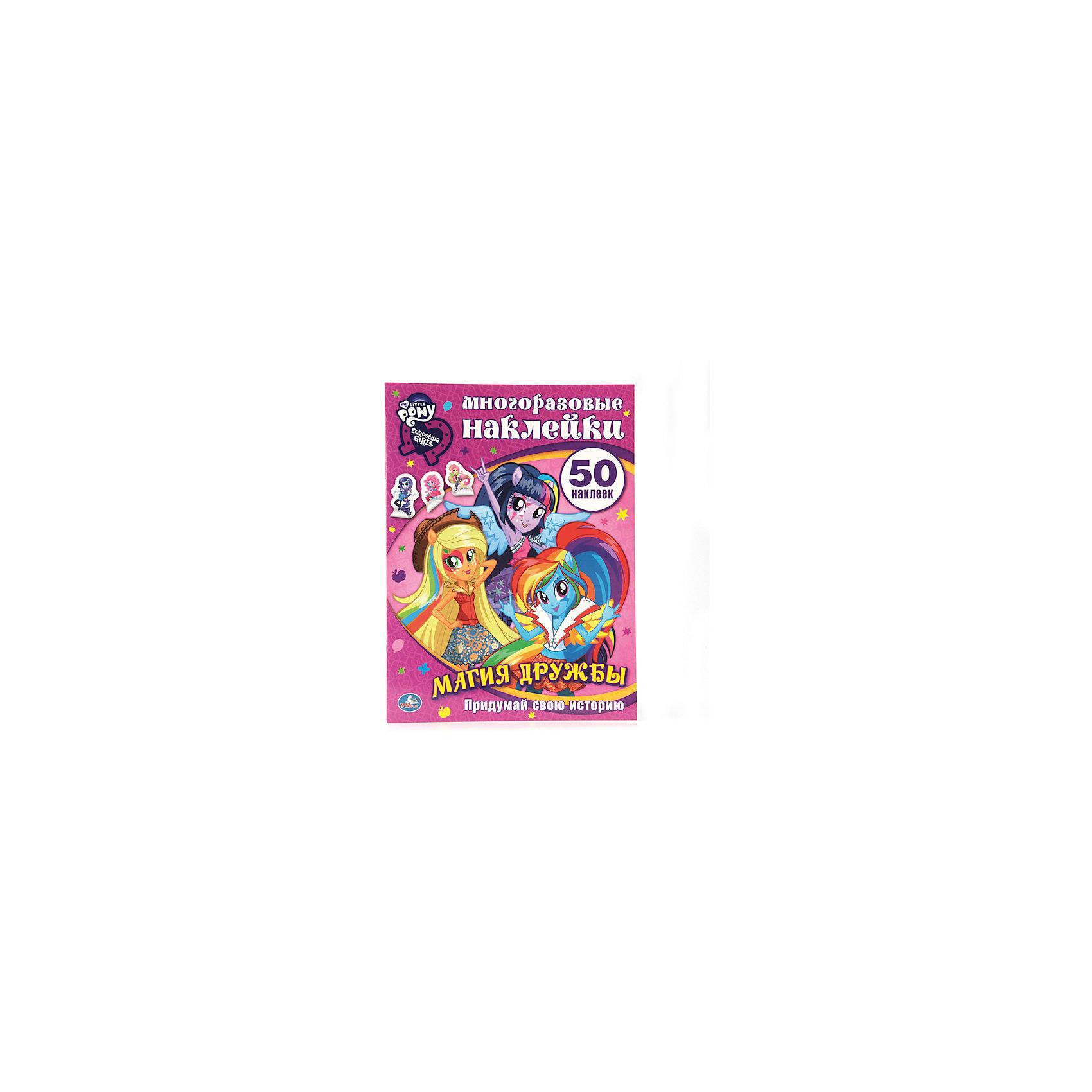 Альбом с наклейками Магия дружбы, Мой маленький пониАльбом с наклейками Магия дружбы, Мой маленький пони – этот замечательный альбом с многоразовыми наклейками понравится вашей девочке.<br>Альбом с многоразовыми наклейками «Магия дружбы» приглашает придумать историю про Девушек Эквестрии. Благодаря тому, что в книге есть странички с фоном, иллюстрациями и кусочками истории, ребенок сможет досочинить ее самостоятельно. В этом ему помогут наклейки, которыми нужно будет дополнять иллюстрации, выбирая героинь по своему вкусу. Так как наклейки предназначены для неоднократного использования, их можно будет перемещать с места на место. Кроме того, можно будет вообще не вклеивать их в книгу, а украсить наклейками свои тетрадки или другие принадлежности.<br><br>Дополнительная информация:<br><br>- Количество наклеек: 50<br>- Иллюстратор: Вадим Калинин<br>- Редакторы: Кристина Хомякова, Анна Козырь<br>- Составитель: Анна Козырь<br>- Издательство: С-Трейд<br>- Серия: Многоразовые наклейки<br>- Тип обложки: мягкий переплет<br>- Количество страниц: 8<br>- Иллюстрации: цветные<br>- Размер альбома: 210x290x2 мм.<br>- Вес: 80 гр.<br><br>Альбом с наклейками Магия дружбы, Мой маленький пони - наклеивайте веселые яркие картинки и придумывайте свои истории про персонажей мультсериала Мой маленький пони.<br><br>Альбом с наклейками Магия дружбы, Мой маленький пони можно купить в нашем интернет-магазине.<br><br>Ширина мм: 210<br>Глубина мм: 290<br>Высота мм: 5<br>Вес г: 80<br>Возраст от месяцев: 36<br>Возраст до месяцев: 108<br>Пол: Женский<br>Возраст: Детский<br>SKU: 4284084