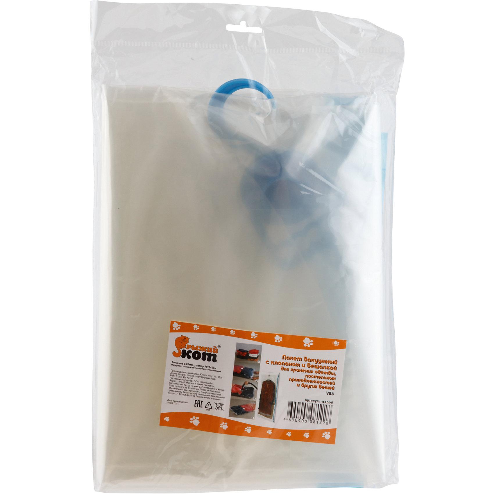 Вакуумный пакет с клапаном и вешалкой 70*145 смВакуумные пакеты помогут Вам решить проблему хранения большого количества вещей в доме. С их помощью даже самые объемные вещи гардероба превратятся в небольшие и компактно сложенные. Для упаковки Вам потребуется насос для вакуумных пакетов (продается отдельно). Сложите выбранные вещи в вакуумный пакет и соедините насос со специальным клапаном, расположенном на поверхности пакета. Прикладывая небольшую силу, откачайте из пакета воздух, благодаря чему вещи начнут моментально таять в объёмах. Вакуумные пакеты также отлично подойдут для компактного размещения вещей в чемодане во время поездок и путешествий. Имеется вешалка для удобного хранения.<br><br>Дополнительная информация:<br><br>- В комплекте: 1 пакет.<br>- Насос продается отдельно!<br>- Материал: полиэтилентерефталат, полиэтилен.<br>- Размер: 70 х 145 см.<br>- Толщина: 0,07 мм.<br>- Вес: 207 гр.<br><br>Пакет вакуумный для хранения с клапаном и вешалкой VB6, 70*145 см., Рыжий кот, можно купить в нашем интернет-магазине.<br><br>Ширина мм: 340<br>Глубина мм: 210<br>Высота мм: 50<br>Вес г: 207<br>Возраст от месяцев: 36<br>Возраст до месяцев: 2147483647<br>Пол: Унисекс<br>Возраст: Детский<br>SKU: 4288575