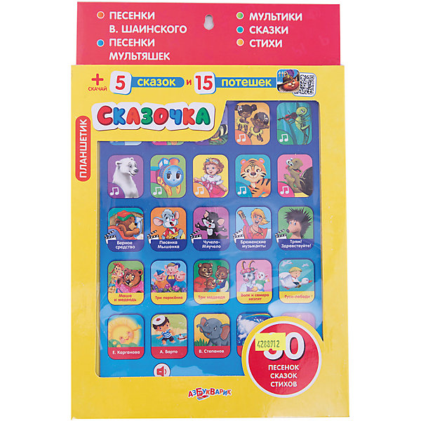 Книга-планшет СказочкаДругие музыкальные инструменты<br>Детям от 1 года до 5 лет<br><br>Интерактивный планшетик «Сказочка» исполненный в виде современного гаджета развлечёт детей сказками, песенками, стихами.<br><br>    В памяти детской игрушки 30 детских песен, сказок и стихов.<br>    Корпус игрушки выполнен из качественного пластика, имеет красный цвет.<br>    Игрушка содержит красочные иконки меню с изображениями любимых мультяшных персонажей.<br>    Помимо иконок воспроизведения предусмотрены кнопки регулировки звука и включения/выключения.<br>    Планшетик имеет компактные размеры, благодаря чему его можно взять с собой в гости или путешествие.<br>    Благодаря интерактивной игрушке ребёнок выучит стихи и песенки, расширит кругозор и поднимет себе настроение.<br>    Весёлые песенки развивают музыкальный слух ребёнка, весёлые стихи и сказки тренируют память.<br>    Изделие выполнено из прочных и нетоксичных материалов, имеет сертификат соответствия детских товаров.<br><br>На экране монитора дети найдут 25 иконок по 5 в каждом ряду:<br><br>    слушаем песенки: «Здравствуй, детство», «Настоящий друг», «Пусть бегут неуклюже», «Веселая карусель», «Спят усталые игрушки» и другие<br>    слушаем любимые мультфильмы: «Теремок», «Курочка Ряба», «Репка», «Заюшкина избушка», «Колобок» и другие<br>    слушаем любимые сказки: «Теремок», «Курочка Ряба», «Репка», «Заюшкина избушка», «Колобок» и другие<br>    слушаем весёлые стихи.<br>Ширина мм: 300; Глубина мм: 20; Высота мм: 190; Вес г: 275; Возраст от месяцев: 24; Возраст до месяцев: 60; Пол: Унисекс; Возраст: Детский; SKU: 4288912;