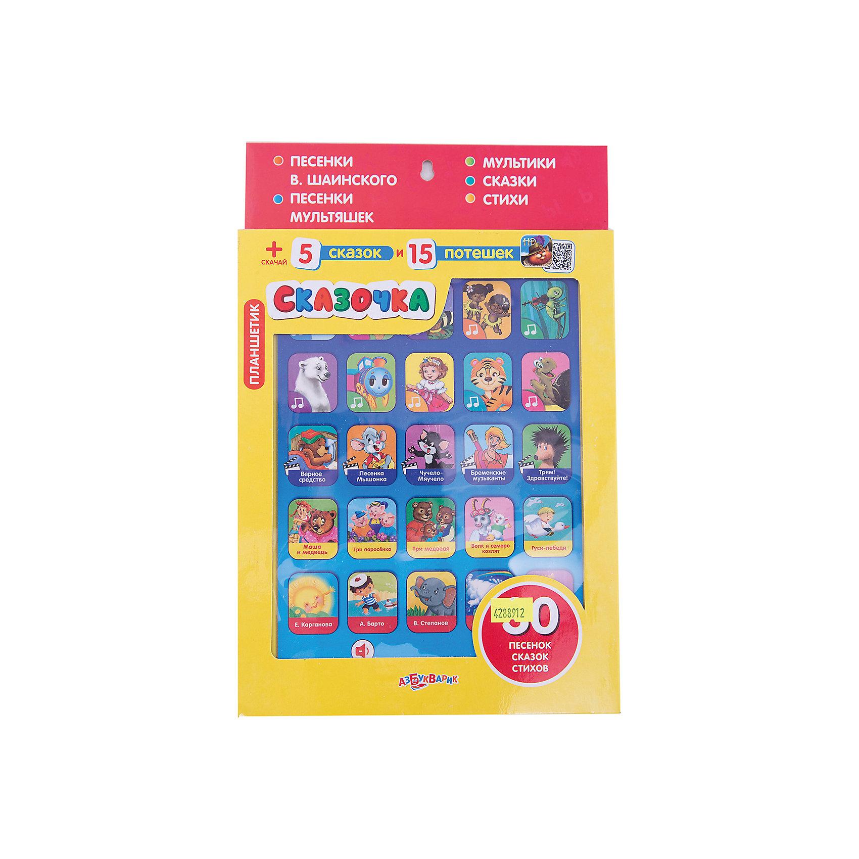 Азбукварик Книга-планшет Сказочка любимые стихи и сказки малышей