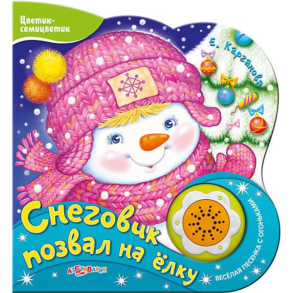 Песенка с огоньками Снеговик позвал на елку, Цветик-семицветикМузыкальные книги<br>Эта замечательная книжка расскажет малышу о том, как Снеговик приглашает друзей на новогоднюю ёлку. Формат книги  идеально подходит для маленьких детских рук, страницы из плотного картона удобно переворачивать даже малышам. При нажатии на большую кнопку, кроха услышит веселую песенку и увидит яркие мигающие огоньки.<br><br>Дополнительная информация:<br><br>- Иллюстрации: цветные.<br>- Автор: Карганова Е.<br>- Переплет: твердый.<br>- Количество страниц: 10<br>- Формат: 17х18,5 см.<br>- Песенка: «Что такое Новый год».<br>- Элемент питания: 3 батарейки G3 (в комплекте).<br> <br>Книгу с 1 кнопкой Снеговик позвал на елку можно купить в нашем магазине.<br><br>Ширина мм: 185<br>Глубина мм: 10<br>Высота мм: 165<br>Вес г: 205<br>Возраст от месяцев: 24<br>Возраст до месяцев: 60<br>Пол: Унисекс<br>Возраст: Детский<br>SKU: 4288916