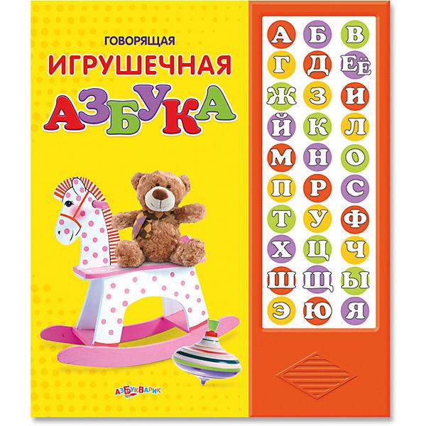 Говорящая игрушечная азбука (30 кнопок), АзбукварикМузыкальные книги<br>С этой красочной книжкой ваш малыш без труда выучит алфавит, пополнит свой словарный запас и даже попробует самостоятельно писать. Каждая буква проиллюстрирована красочной картинкой. Сбоку расположен звуковой модуль с кнопками-буквами. Кроха может писать в книжке фломастерами на водной основе, написанное легко и быстро стирается мягкой тряпочкой. Яркая книжка обязательно понравится малышам и станет желанным подарком на любой праздник.  <br><br>Дополнительная информация:<br><br>- Иллюстрации: цветные.<br>- Автор: <br>- Переплет: твердый.<br>- Количество страниц: 16<br>- Формат: 26х29,5 см.<br>- Элемент питания: 3 ААА батарейки  (в комплекте).<br> <br>Книгу с кнопками Говорящая игрушечная азбука можно купить в нашем магазине.<br>Ширина мм: 295; Глубина мм: 20; Высота мм: 260; Вес г: 655; Возраст от месяцев: 36; Возраст до месяцев: 60; Пол: Унисекс; Возраст: Детский; SKU: 4288919;