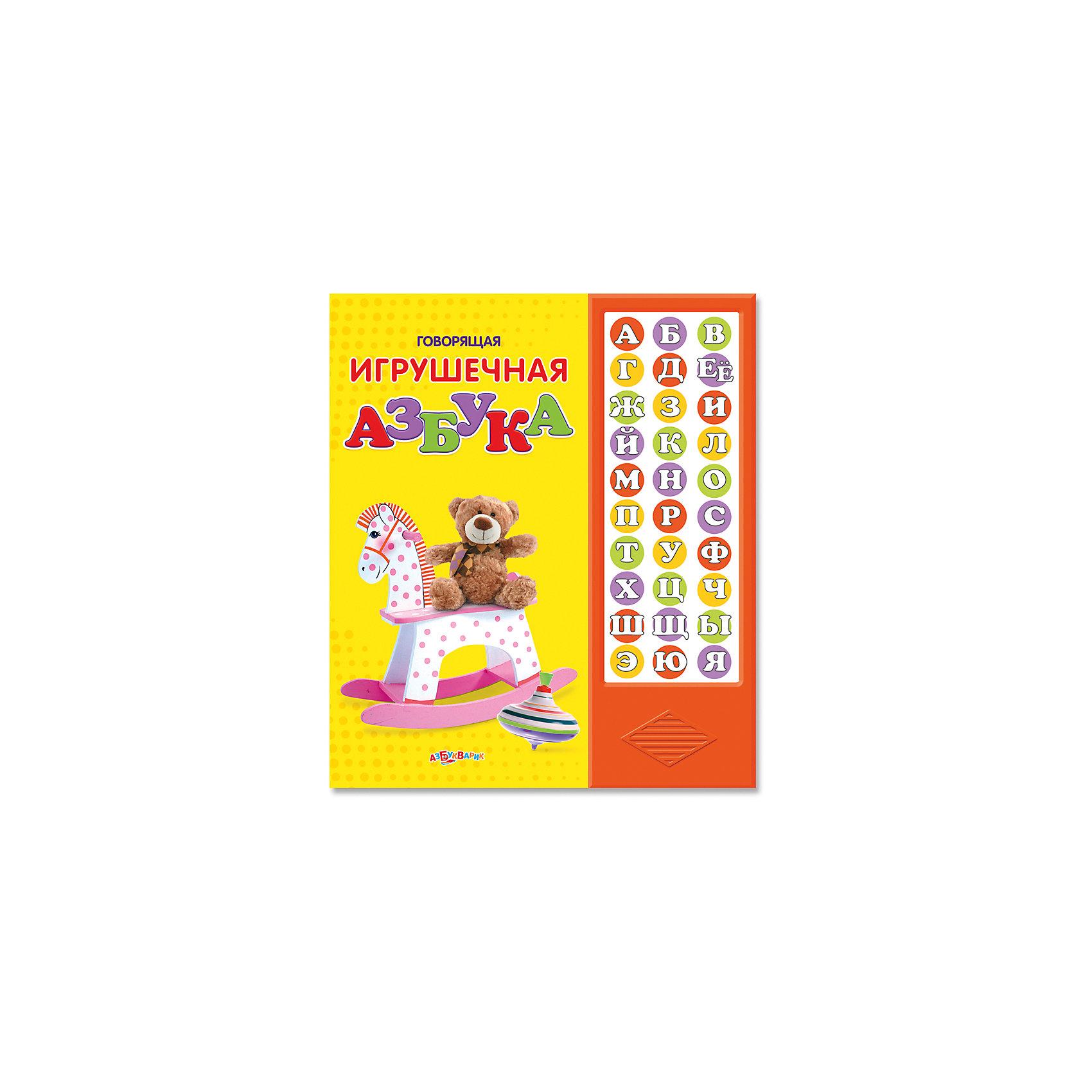Азбукварик Говорящая игрушечная азбука (30 кнопок), Азбукварик азбукварик говорящая умная азбука