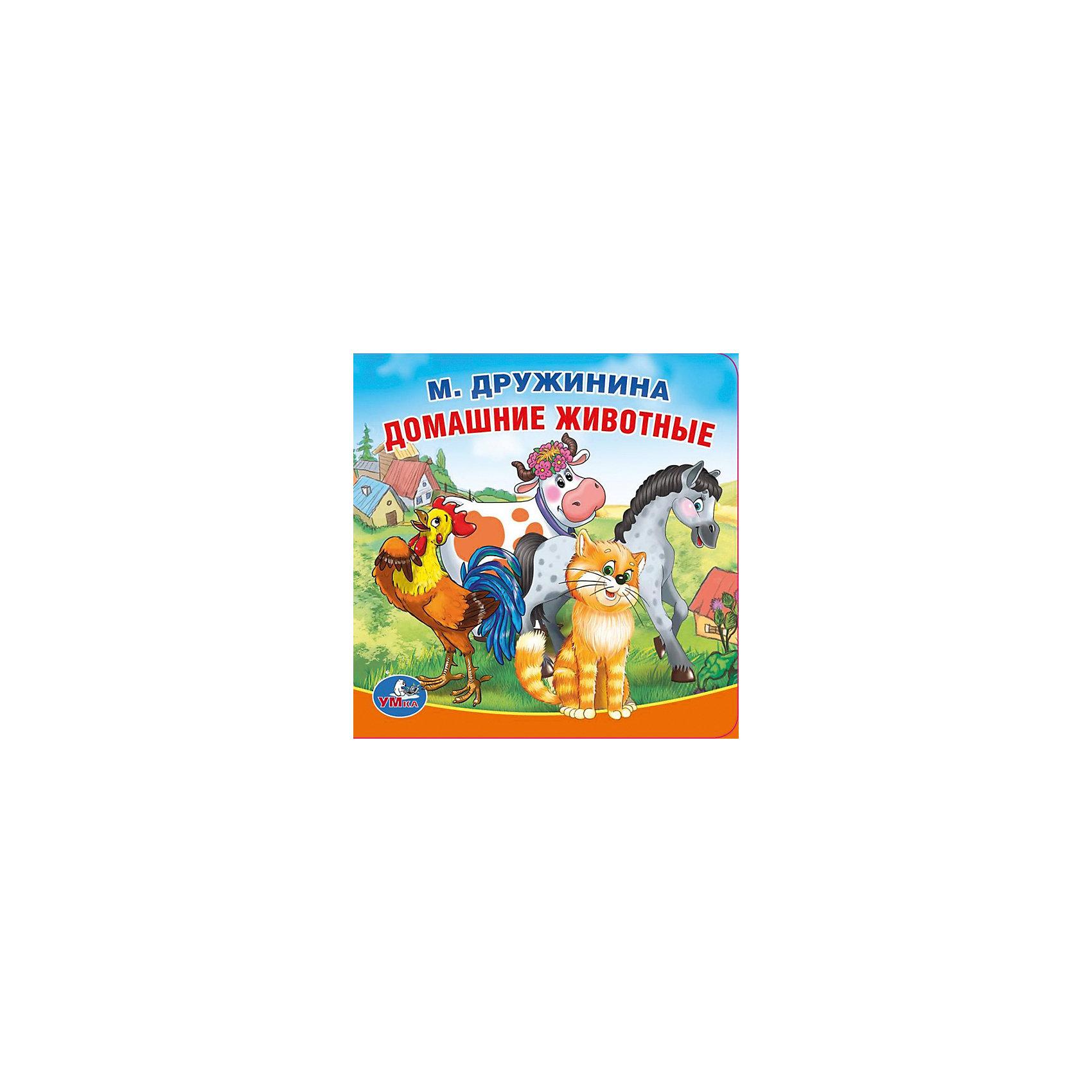 Умка Книга-пищалка для ванны Домашние животные умка книга пищалка для ванны репка