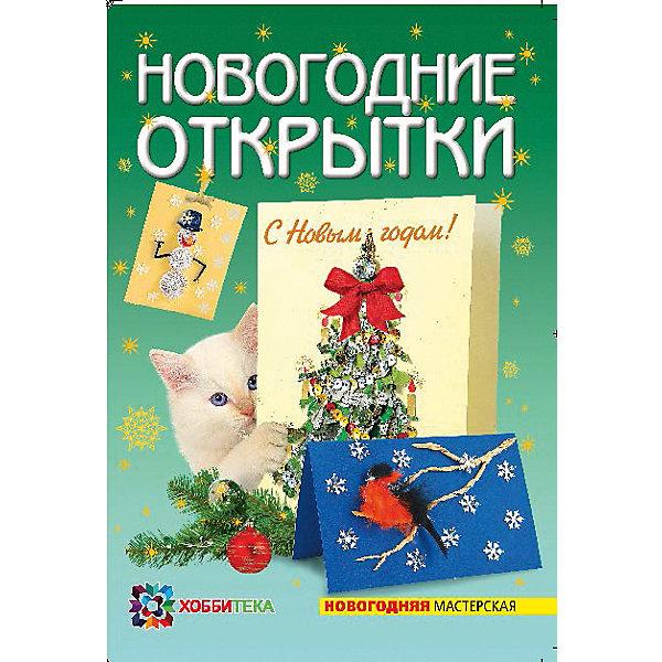 Новогодние открытки своими руками, АСТ-ПрессБумага<br>Что может быть лучше для ребенка, чем сделать поделку своими руками и подарить ее близким? Теперь вы и ваши дети смогут сделать множество чудесных новогодних открыток, которые станут прекрасными и запоминающимися сувенирами на Новый год! Используйте любые подручные материалы и минимум времени, дарите своим близким радость и хорошее настроение! <br><br>Дополнительная информация:<br><br>- Автор: Вдовина А.<br>- Формат: 21х14,5 см.<br>- Количество страниц: 16<br>- Переплет: мягкий.<br>- Иллюстрации: цветные.<br><br>Книгу Новогодние открытки своими руками, АСТ-Пресс, можно купить в нашем магазине.<br>Ширина мм: 210; Глубина мм: 145; Высота мм: 3; Вес г: 55; Возраст от месяцев: 72; Возраст до месяцев: 144; Пол: Унисекс; Возраст: Детский; SKU: 4291031;