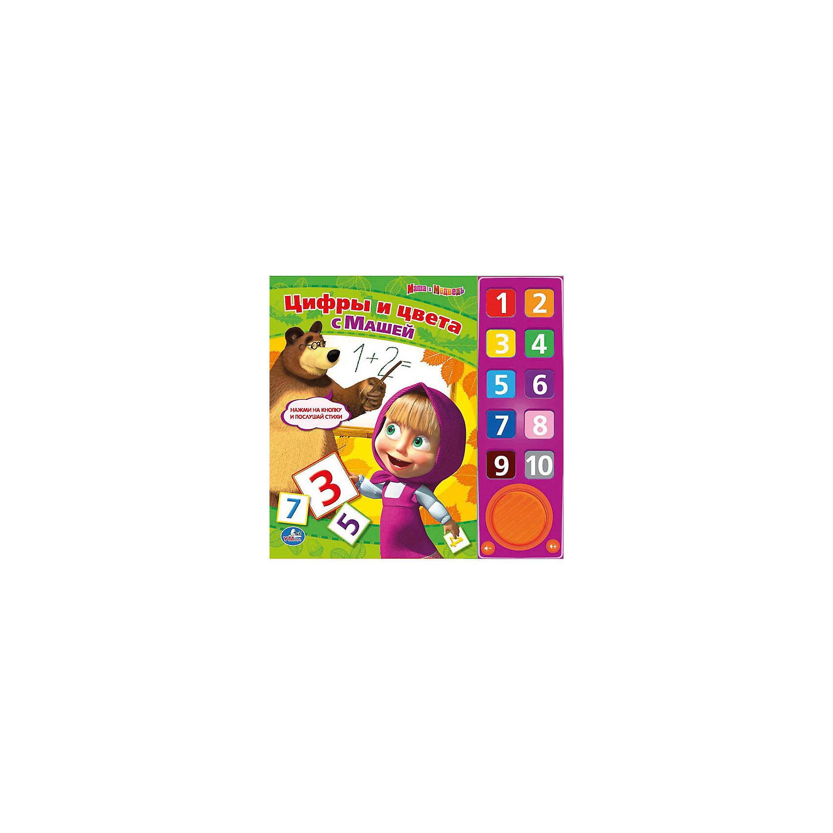 Книга с 10 кнопками Цифры и цвета с Машей, Маша и МедведьКнига с 10 кнопками Цифры и цвета с Машей, Маша и Медведь позволит Вашему ребенку освоить счет и выучить названия многих цветов. Сказочные персонажи на страницах книги помогают малышу не терять интерес к учебе и способствуют легкому усвоению материала. А благодаря веселым стишкам, которые малыш сможет послушать с помощью звукового модуля, учиться будет еще интереснее!<br><br>Характеристики:<br>-Серия: Маша и Медведь<br>-Яркие иллюстрации обязательно заинтересуют ребенка<br>-В книге предусмотрены 10 звуковых кнопок (звуковой модуль)<br>-6 развивающих функций: Учим цифры, Учим цвета, Учим формы, Развиваем память – учим стихи, Развиваем внимание, Развиваем моторику – пишем по прописям<br>-Интересные задания по возрасту ребенка<br><br>Дополнительная информация:<br>-Количество страниц: 10<br>-Размеры: 25х22х2 см <br>-Вес: 490 г<br>-Материалы: картон, пластик, бумага<br>-Иллюстрации: цветные<br>-Переплет: картон<br>-Работает от батареек (входят в комплект)<br><br>Книга с 10 кнопками Цифры и цвета с Машей, Маша и Медведь  можно купить в нашем магазине.<br><br>Ширина мм: 250<br>Глубина мм: 230<br>Высота мм: 20<br>Вес г: 480<br>Возраст от месяцев: 24<br>Возраст до месяцев: 60<br>Пол: Унисекс<br>Возраст: Детский<br>SKU: 4293371