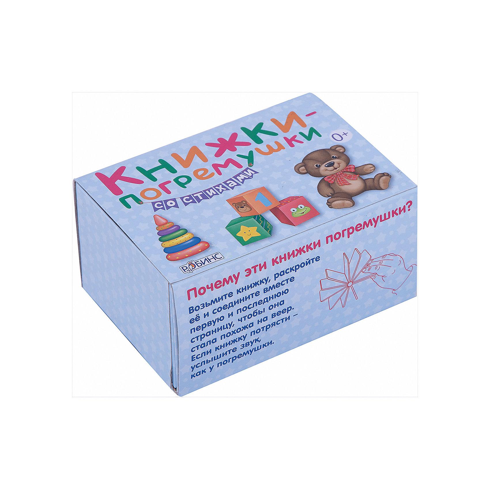 Набор книг Книжки-погремушки со стихамиРобинс<br>Набор книг Книжки-погремушки со стихами – это набор книжек-погремушек, которые помогут Вашему малышу научиться говорить. Каждая из четырех книжек содержит десять слов на темы: овощи и фрукты, транспорт, животные, игрушки. Благодаря этим книжкам малыши будут учиться говорить в увлекательной игровой форме, что станет отличным стимулом к получению знаний в дальнейшем!<br><br>Характеристики:<br>-Развивает: логическое мышление, внимание,  речь, память, воображение, мелкую моторику<br>-Запатентованная форма коробки удобна для игры с ребенком<br>-Плотный материал<br>-Гремят и трещат (сложив первую и последнюю страницу вместе), как музыкальные инструменты<br>-Стильные, яркие, крупные картинки на каждой странице<br>-Содержание: веселые картинки, авторские стишки, новые слова, овощи, фрукты, животные, транспорт, игрушки<br><br>Дополнительная информация:<br>-Автор: Е. Сосновский<br>-Иллюстратор: Ю. Митченко<br>-Количество страниц: 80<br>-Переплет: картон<br>-Формат: 13,5x9,5х7 см<br>-Иллюстрации: цветные<br>-Вес: 465 г<br><br>Набор книг Книжки-погремушки со стихами можно купить в нашем магазине.<br><br>Ширина мм: 95<br>Глубина мм: 135<br>Высота мм: 65<br>Вес г: 453<br>Возраст от месяцев: 0<br>Возраст до месяцев: 36<br>Пол: Унисекс<br>Возраст: Детский<br>SKU: 4295387